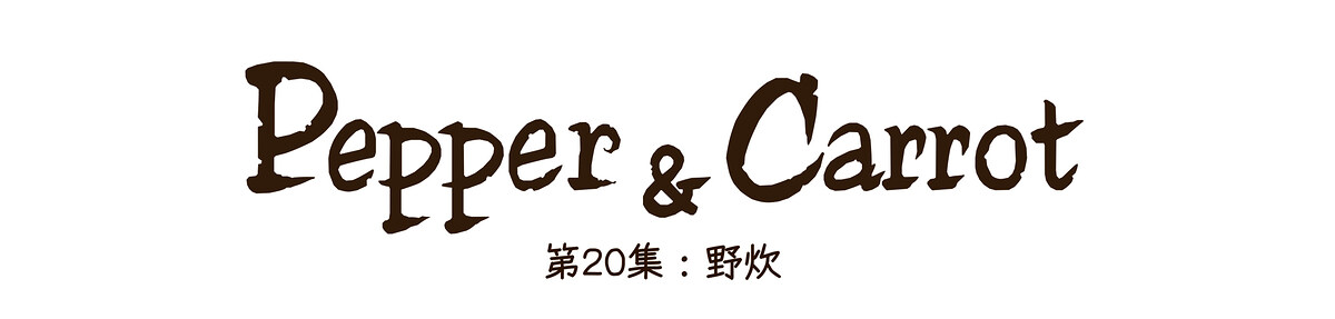 A webcomic page of Pepper&Carrot, 漫画全集 20 [cn], 页面 0