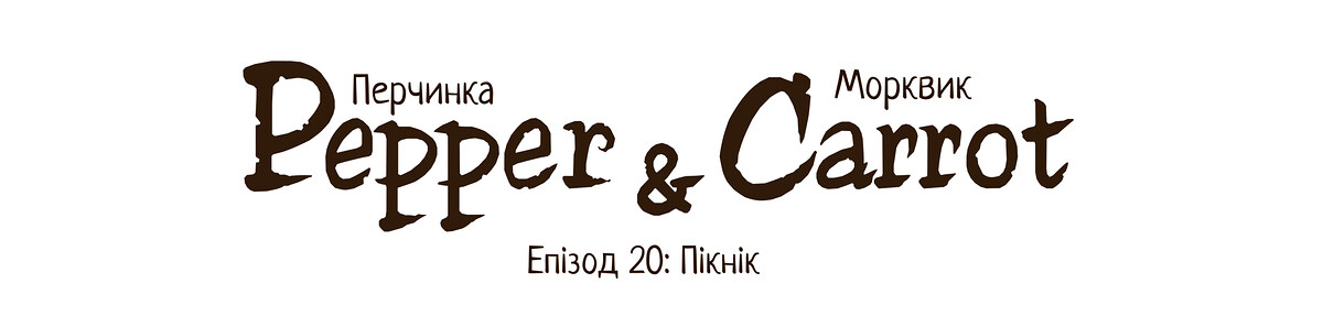 A webcomic page of Pepper&Carrot, епізод 20 [uk], стор. 0