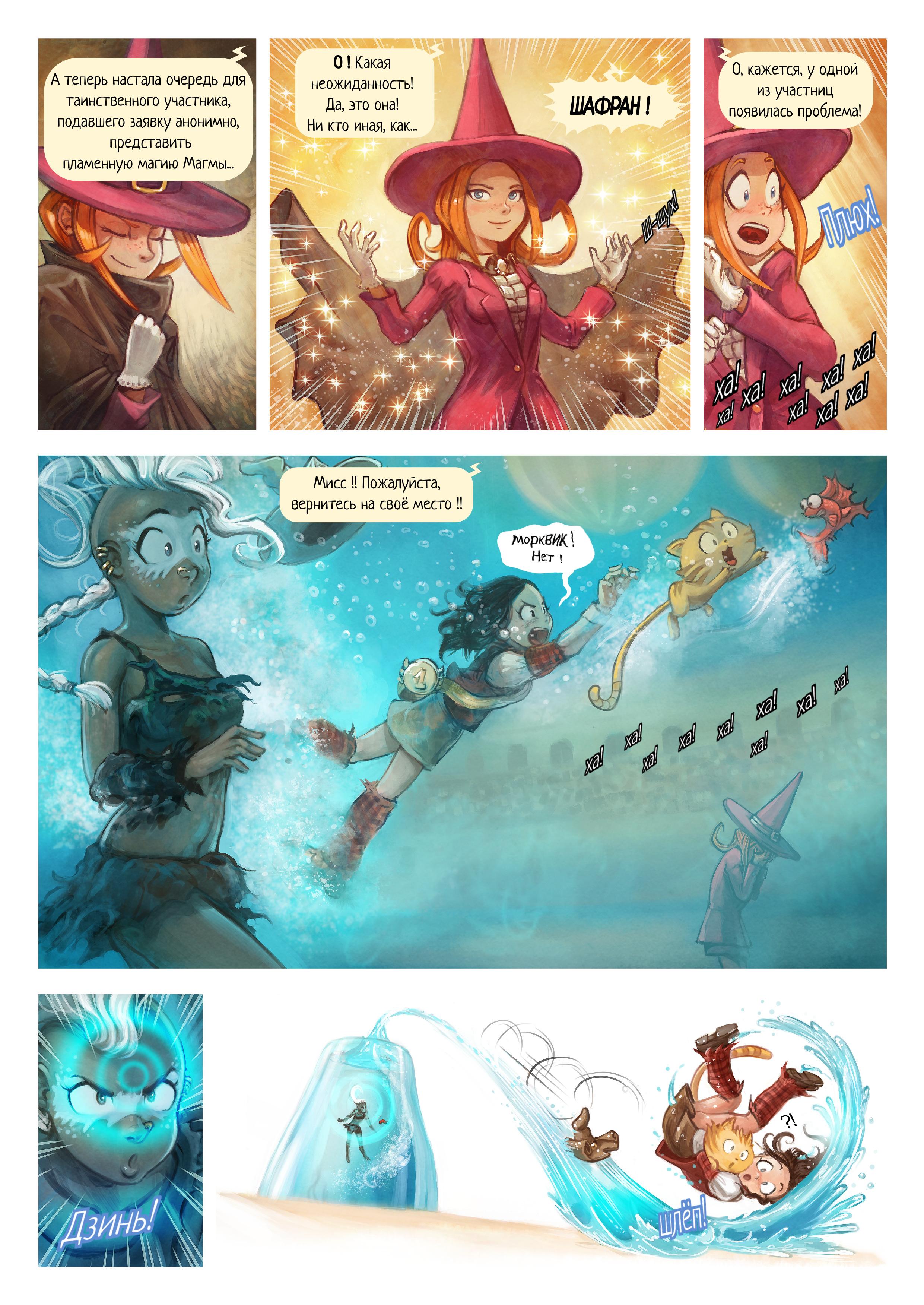 A webcomic page of Pepper&Carrot, эпизод 21 [ru], стр. 6