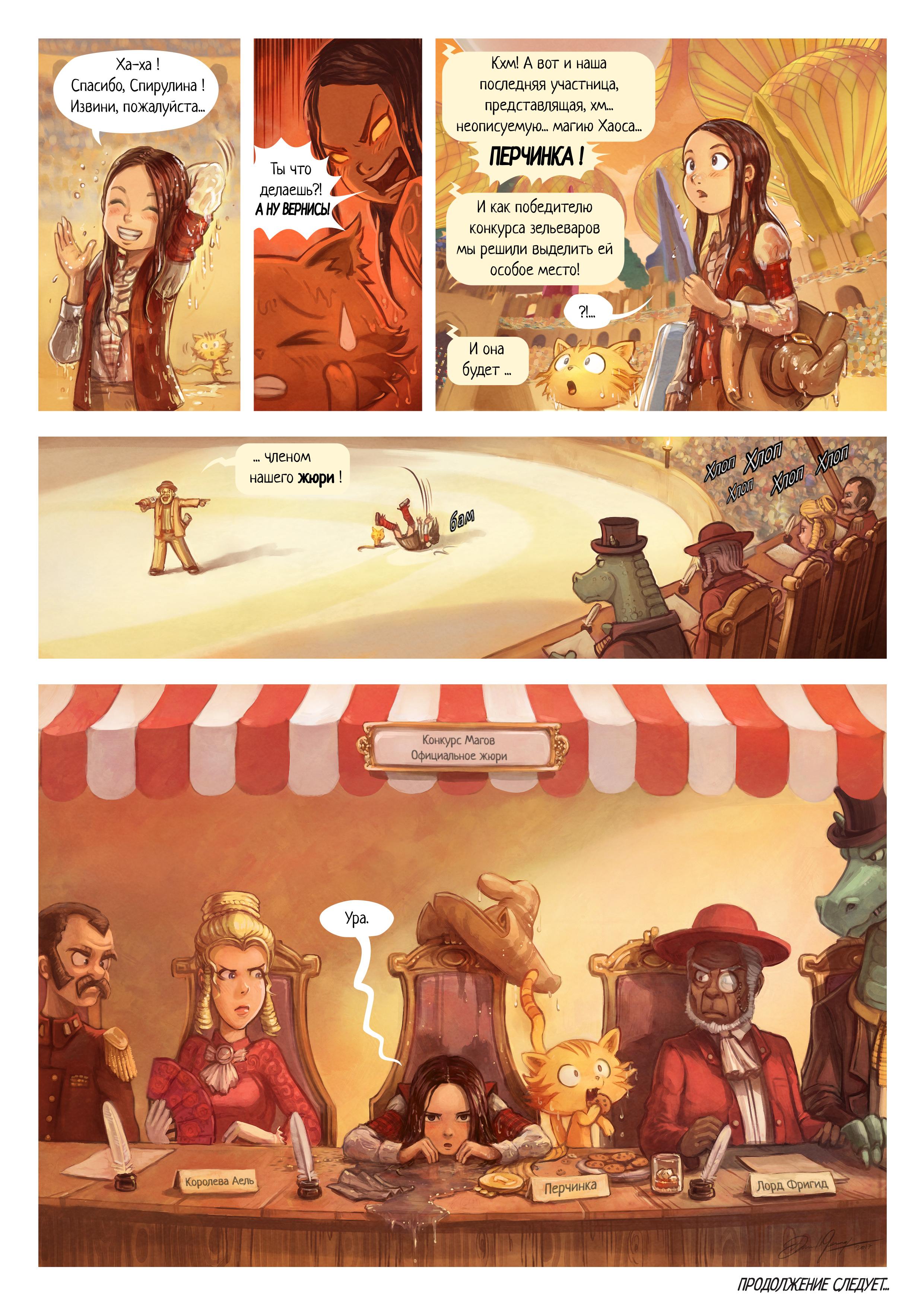 A webcomic page of Pepper&Carrot, эпизод 21 [ru], стр. 7