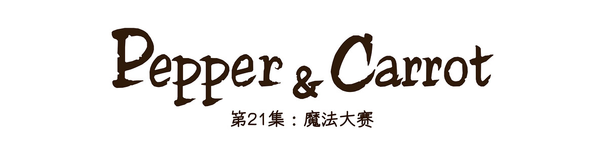 A webcomic page of Pepper&Carrot, 漫画全集 21 [cn], 页面 0