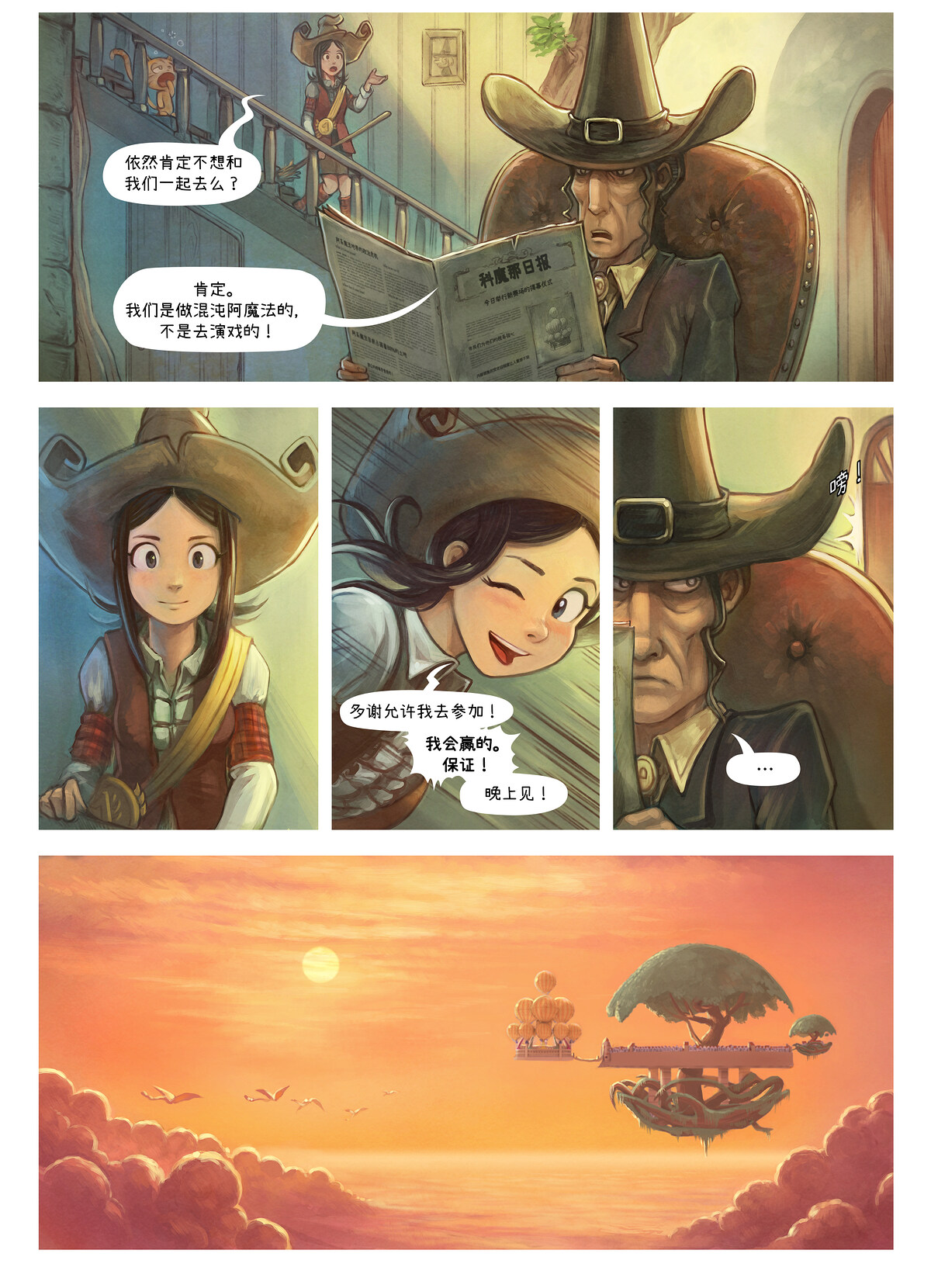 A webcomic page of Pepper&Carrot, 漫画全集 21 [cn], 页面 2