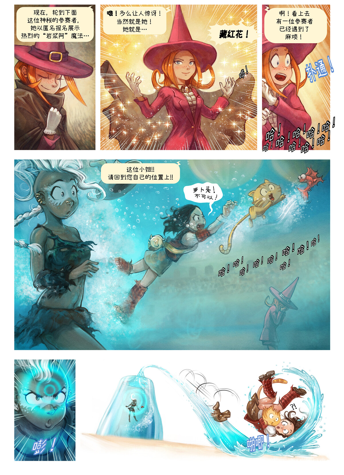 A webcomic page of Pepper&Carrot, 漫画全集 21 [cn], 页面 6
