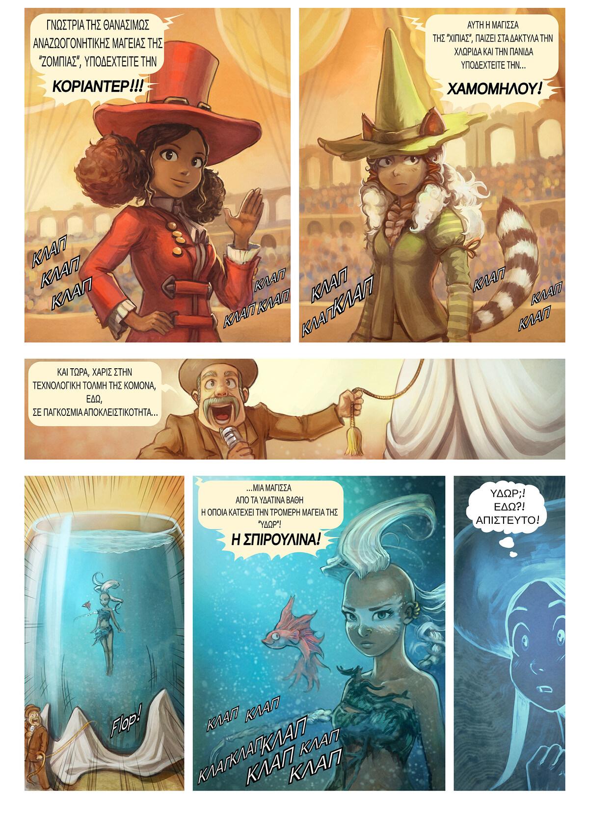 Επεισόδιο 21: Ο διαγωνισμός μαγείας, Page 4