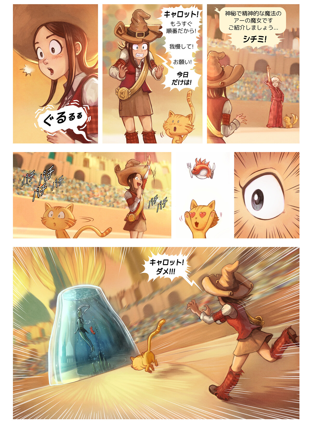 A webcomic page of Pepper&Carrot, のエピソード 5 , ページ 5