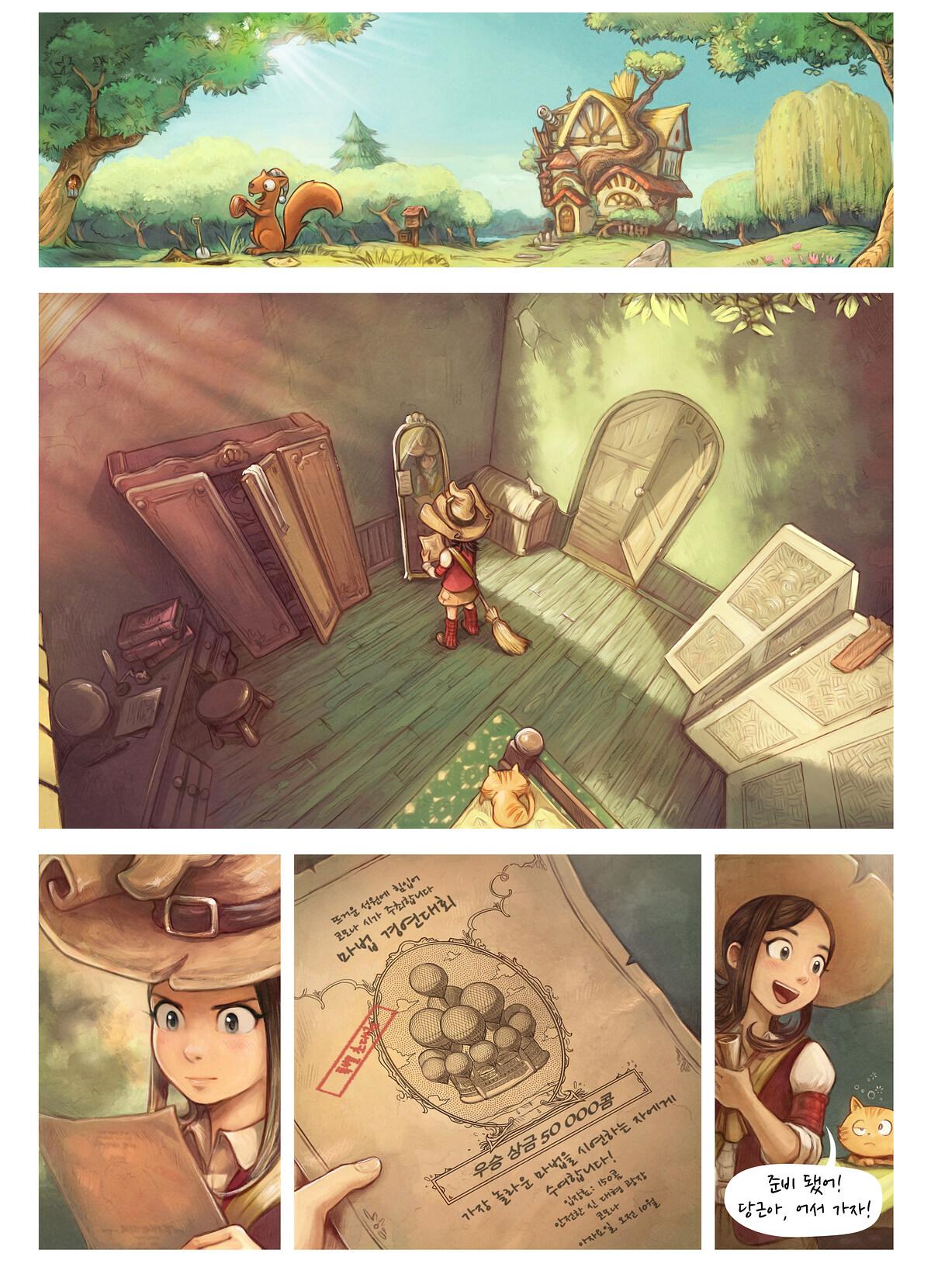 A webcomic page of Pepper&Carrot, 에피소드 21 [kr], 페이지 1