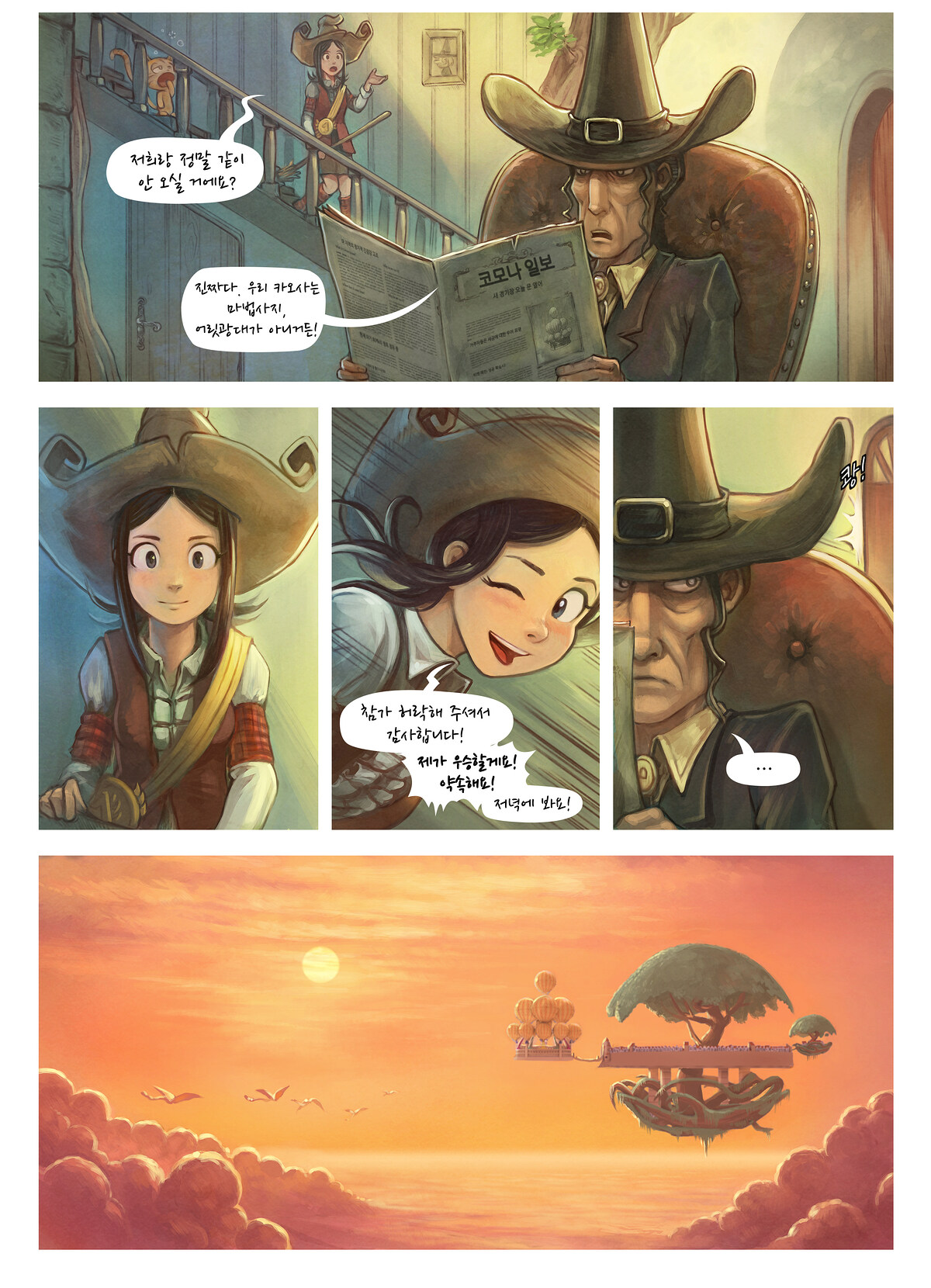 A webcomic page of Pepper&Carrot, 에피소드 21 [kr], 페이지 2