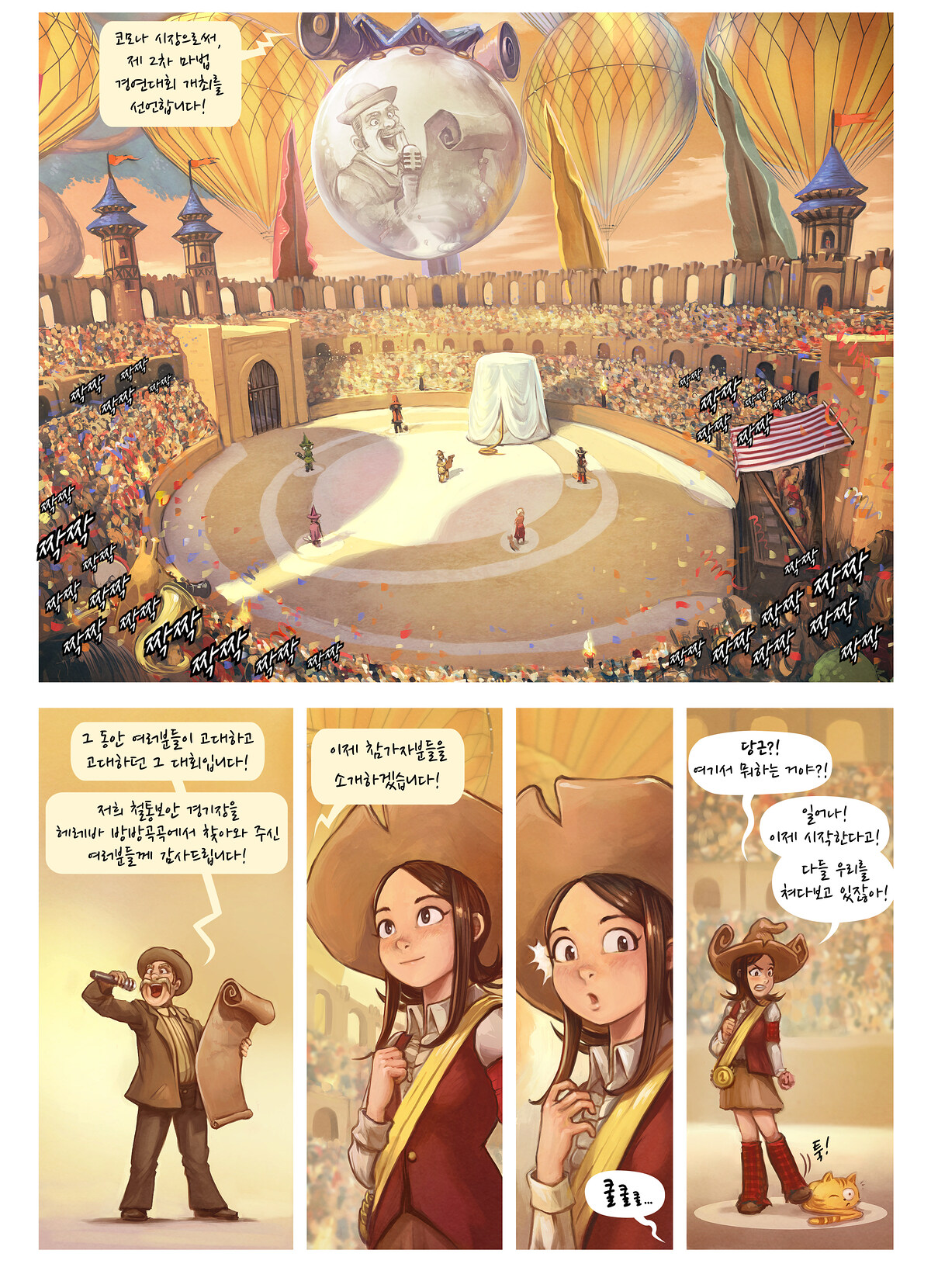 A webcomic page of Pepper&Carrot, 에피소드 21 [kr], 페이지 3