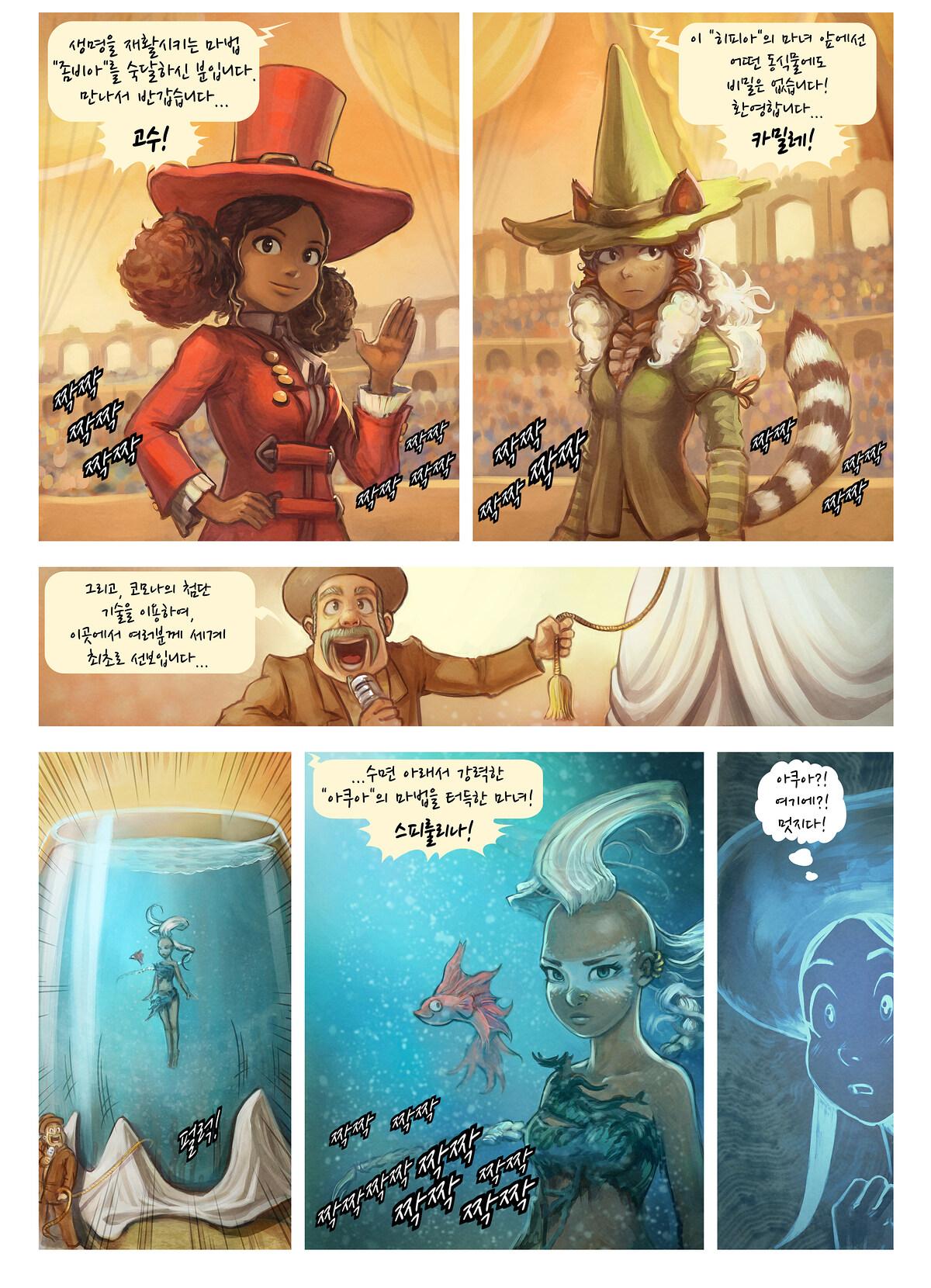 A webcomic page of Pepper&Carrot, 에피소드 21 [kr], 페이지 4