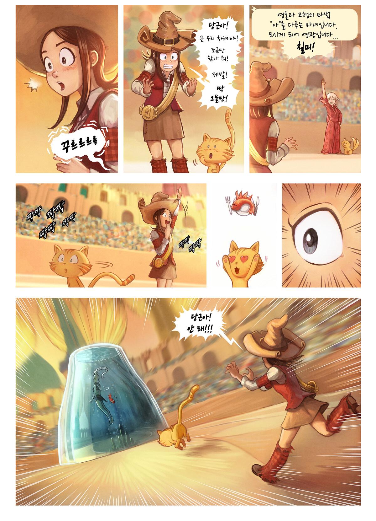 A webcomic page of Pepper&Carrot, 에피소드 21 [kr], 페이지 5