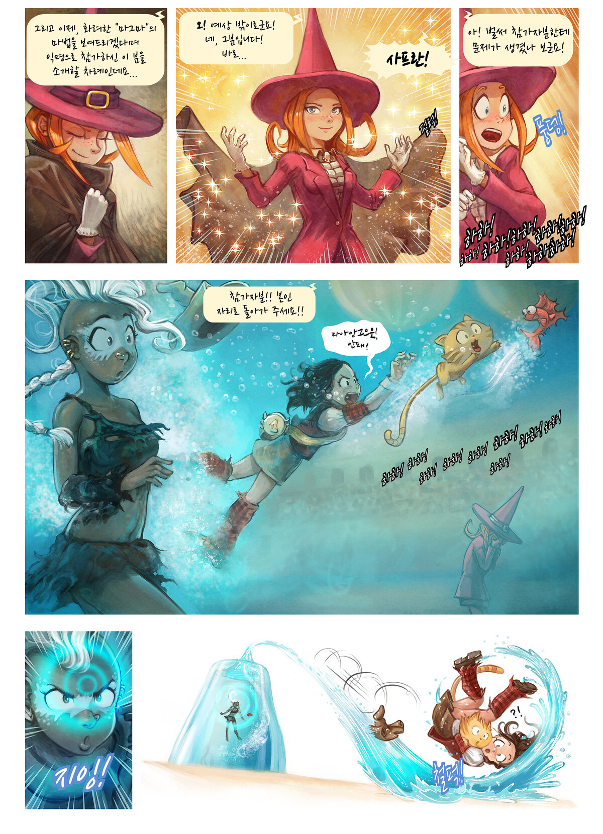 페이지 6