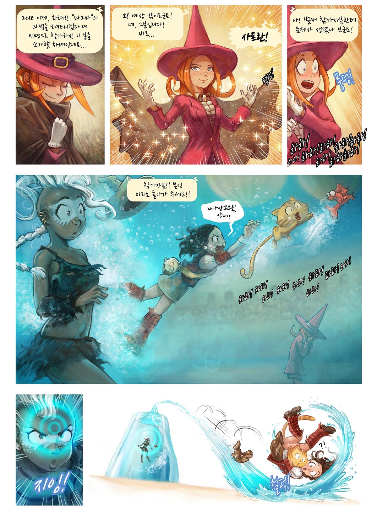A webcomic page of Pepper&Carrot, 에피소드 21 [kr], 페이지 6