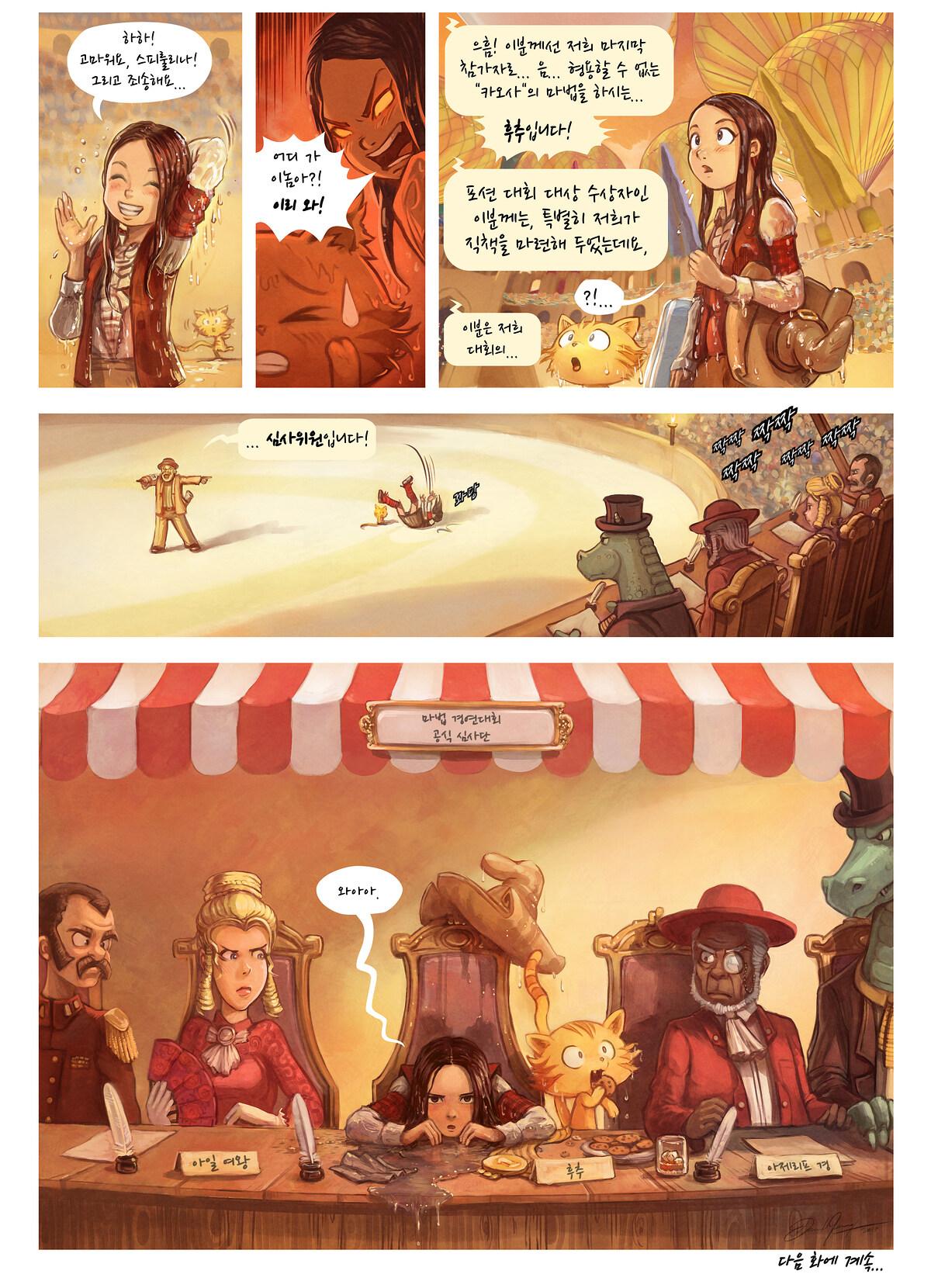 A webcomic page of Pepper&Carrot, 에피소드 21 [kr], 페이지 7