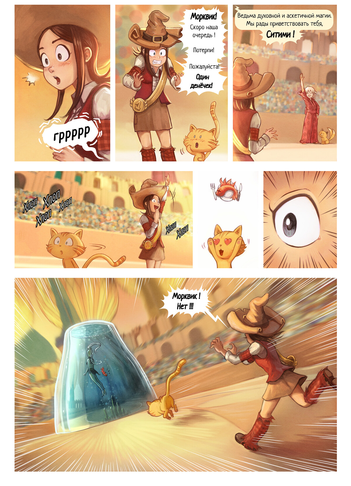 A webcomic page of Pepper&Carrot, эпизод 21 [ru], стр. 5