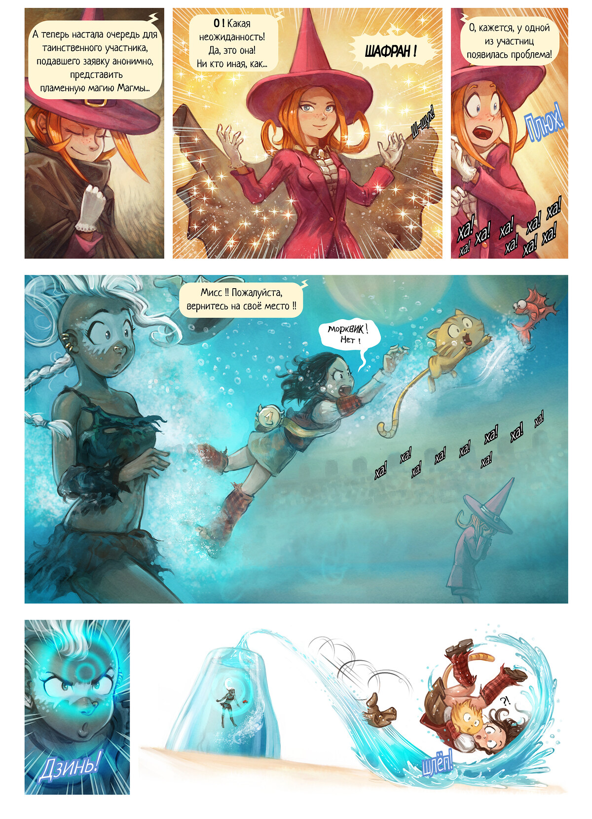 A webcomic page of Pepper&Carrot, эпизод 21 [ru], стр. 6