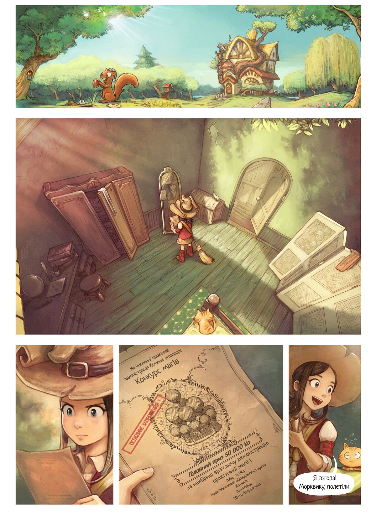 A webcomic page of Pepper&Carrot, епізод 21 [uk], стор. 1