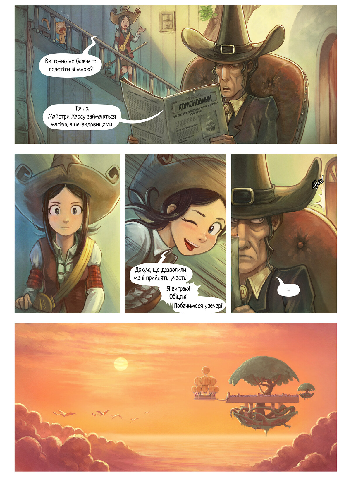 A webcomic page of Pepper&Carrot, епізод 21 [uk], стор. 2