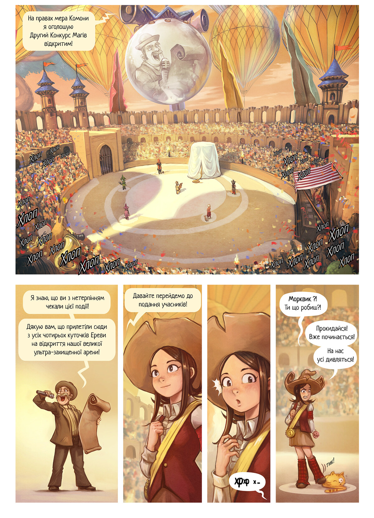 A webcomic page of Pepper&Carrot, епізод 21 [uk], стор. 3