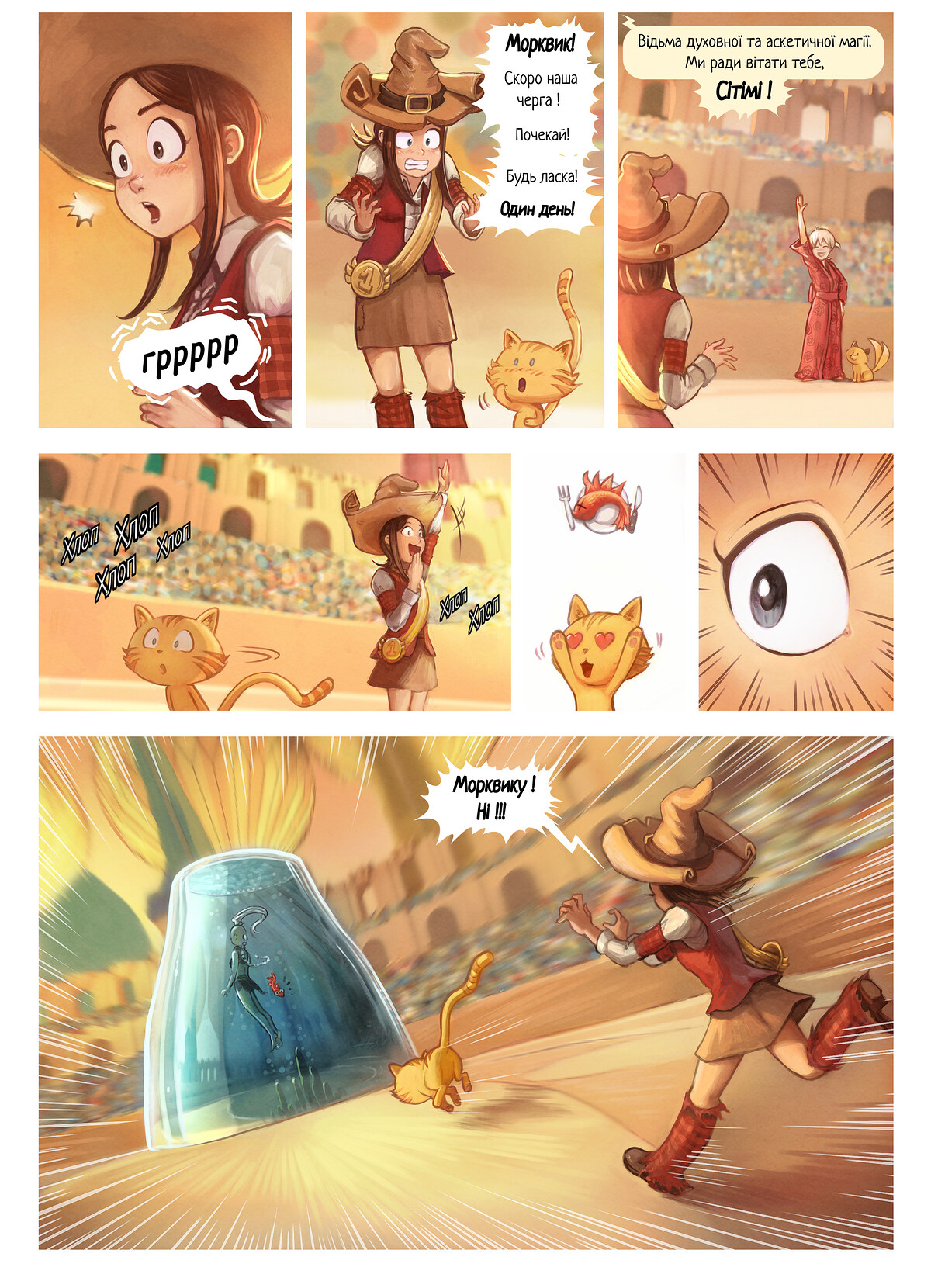A webcomic page of Pepper&Carrot, епізод 21 [uk], стор. 5