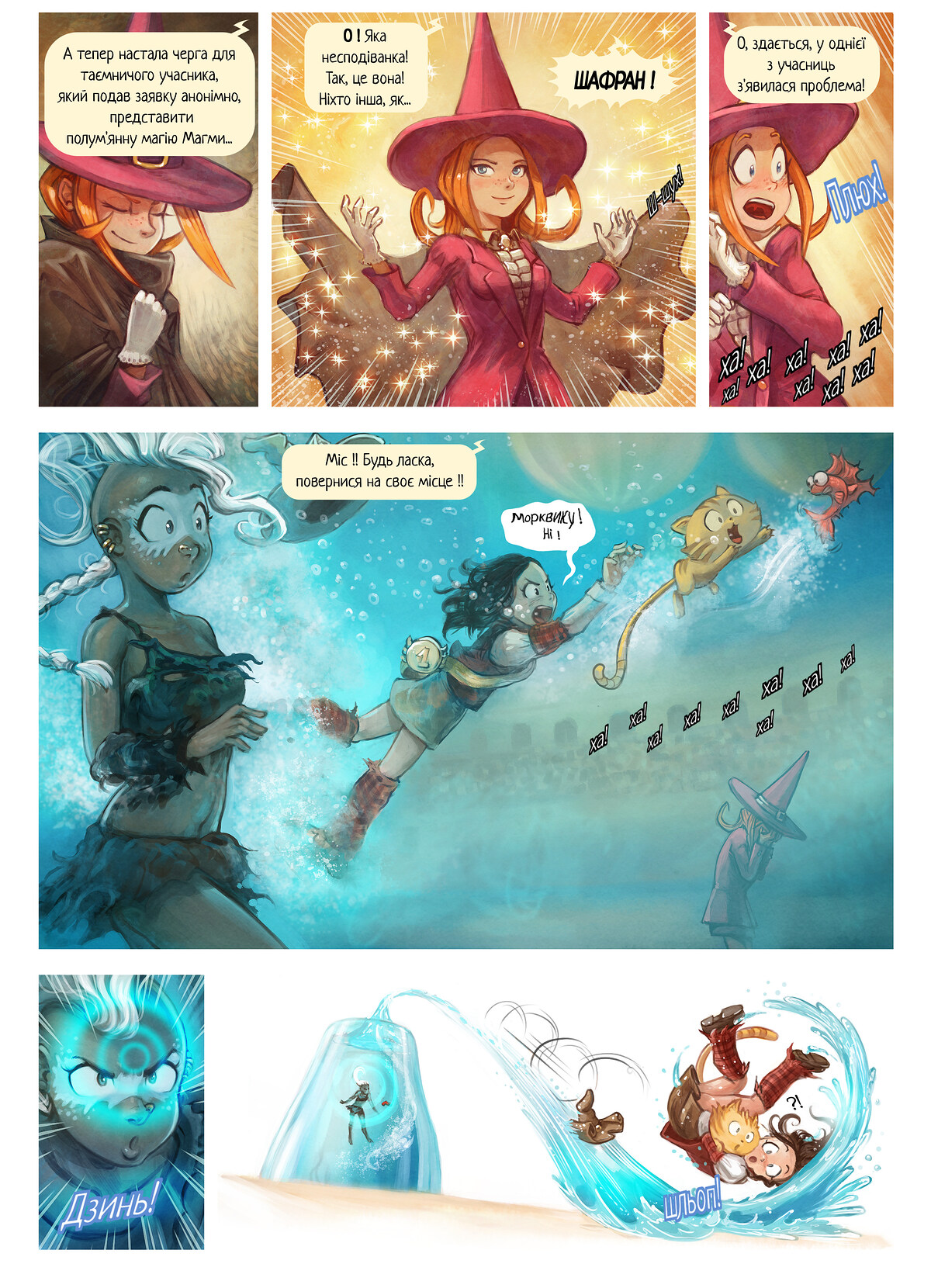 A webcomic page of Pepper&Carrot, епізод 21 [uk], стор. 6