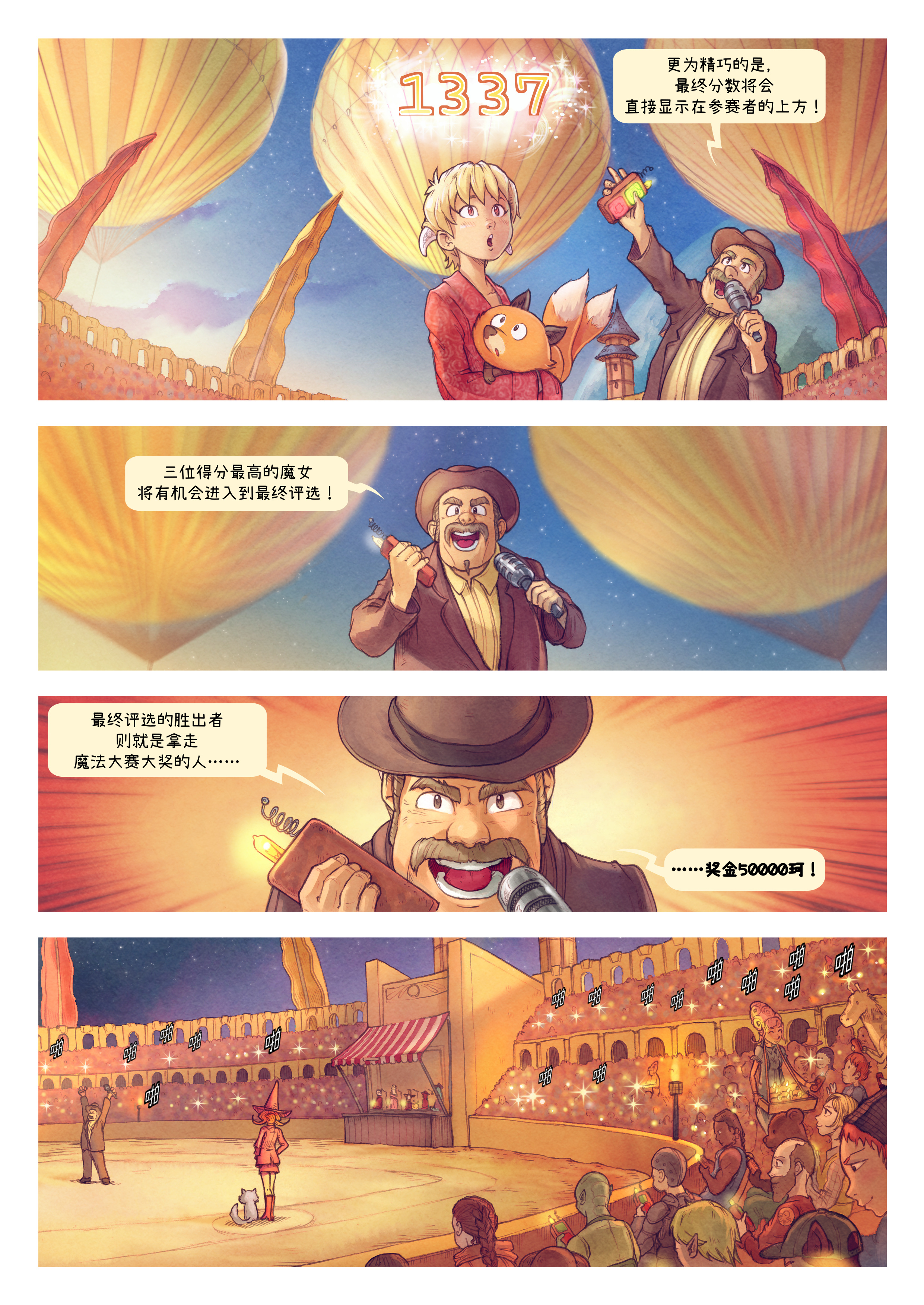 A webcomic page of Pepper&Carrot, 漫画全集 22 [cn], 页面 3