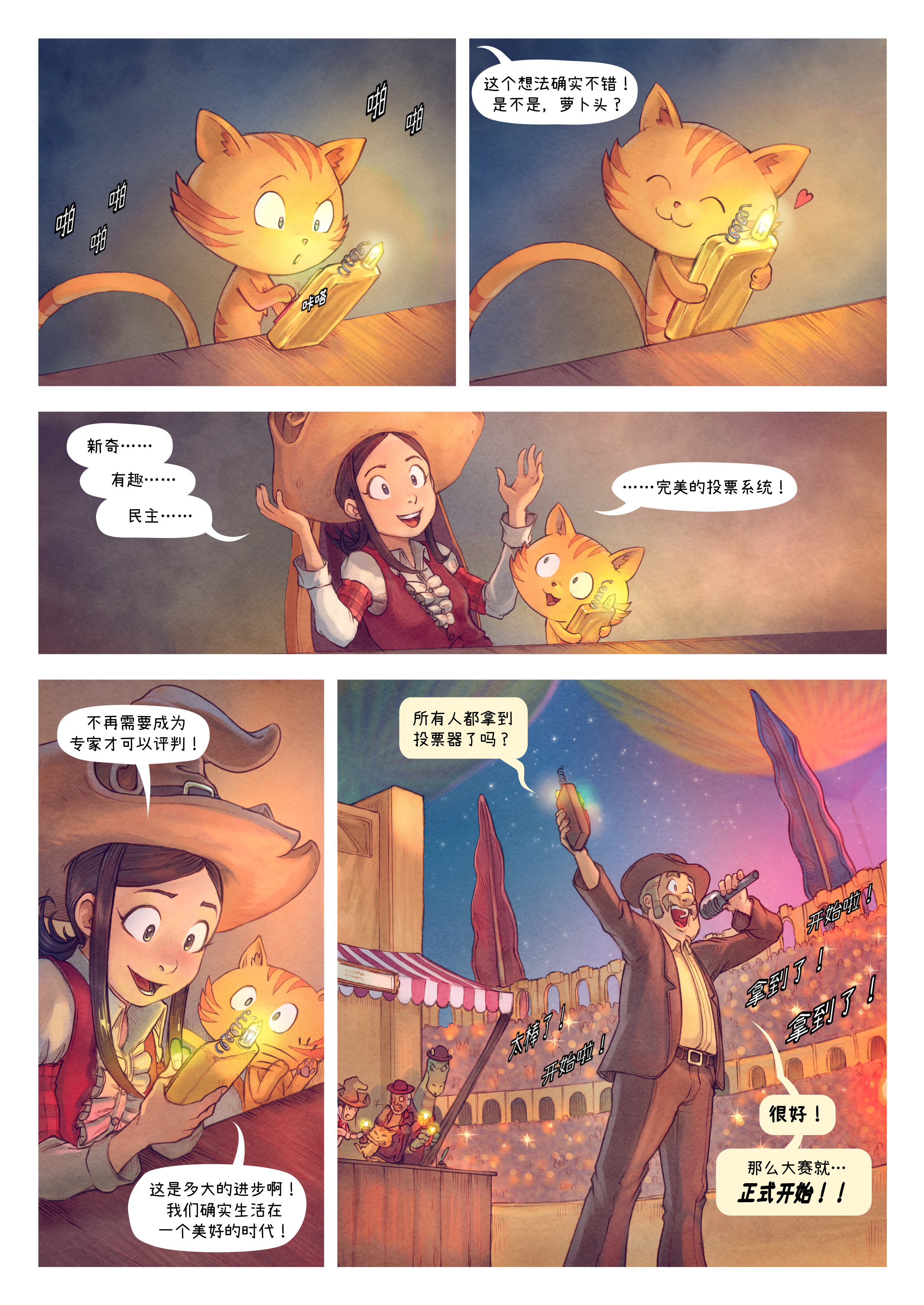 A webcomic page of Pepper&Carrot, 漫画全集 22 [cn], 页面 4