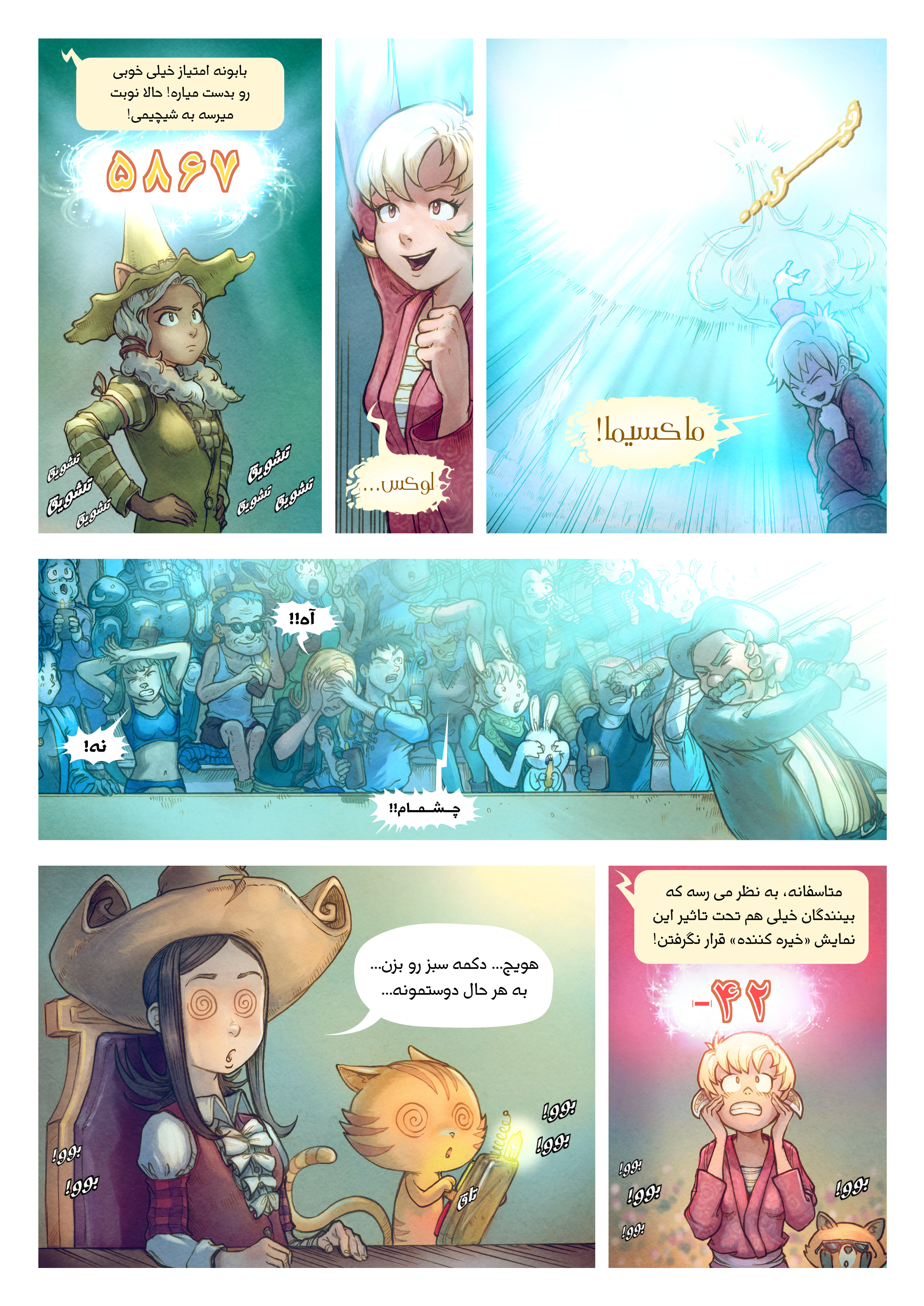 A webcomic page of Pepper&Carrot, episode 22 [fa], page 6