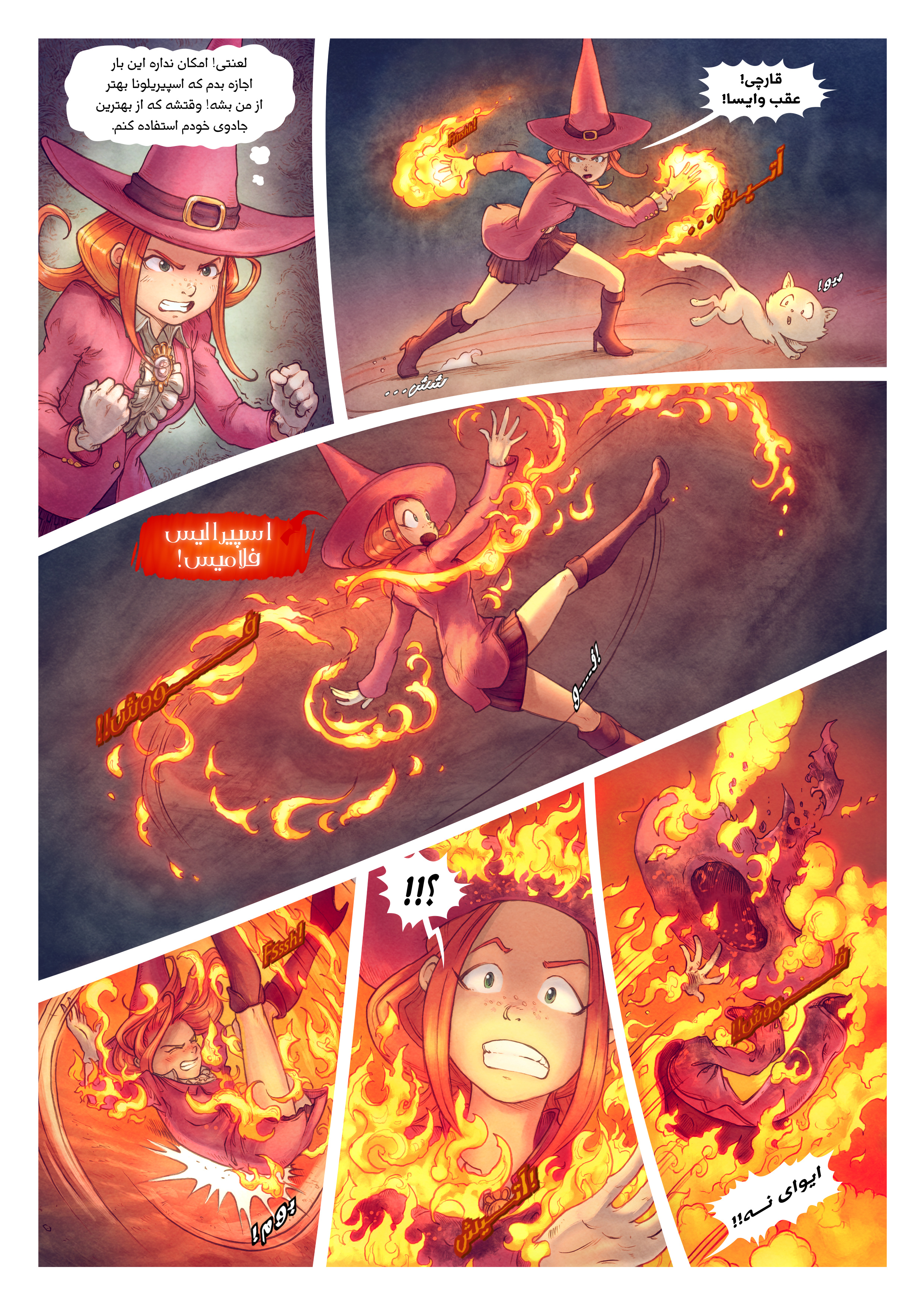 A webcomic page of Pepper&Carrot, episode 22 [fa], page 8