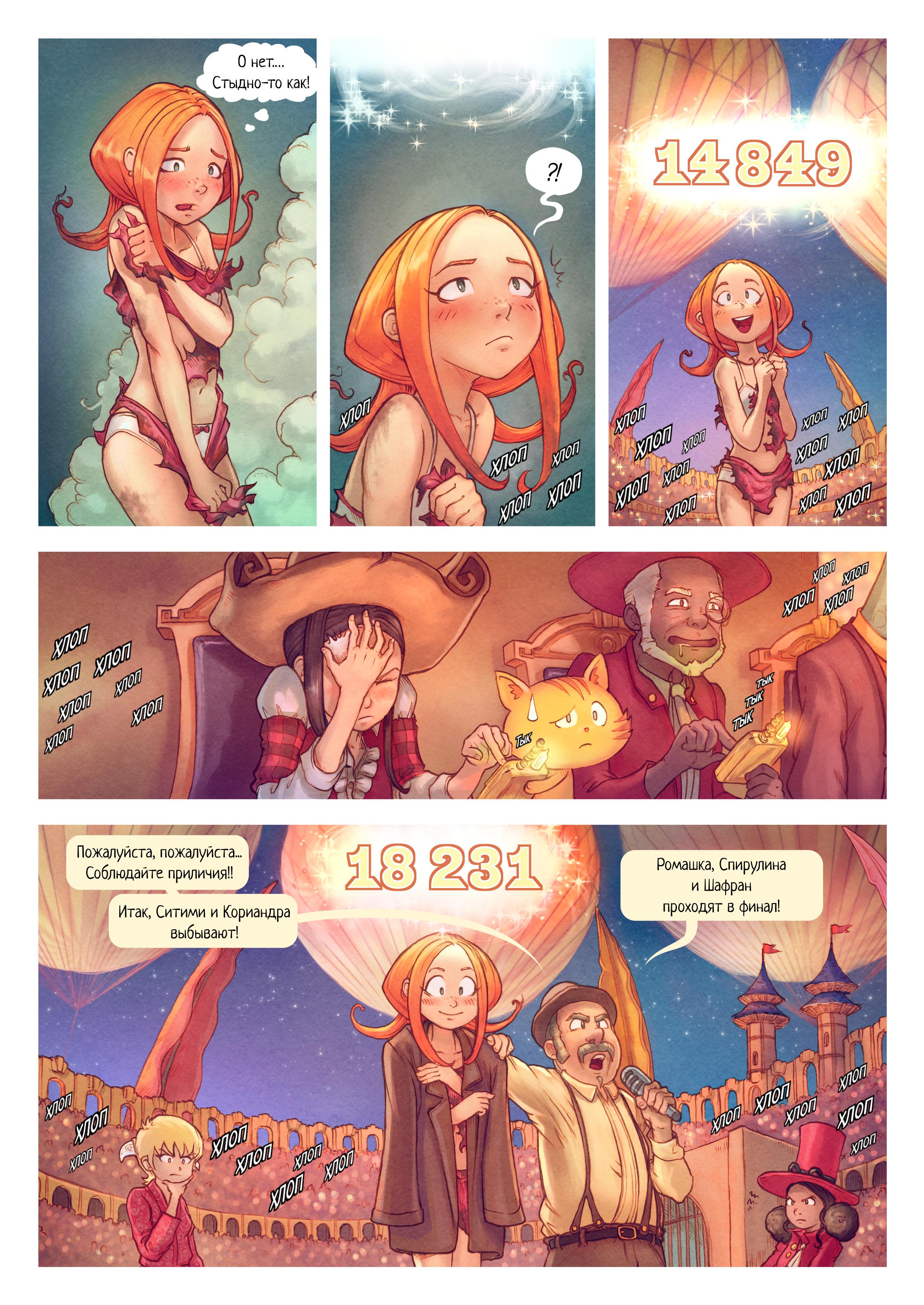 A webcomic page of Pepper&Carrot, эпизод 22 [ru], стр. 9