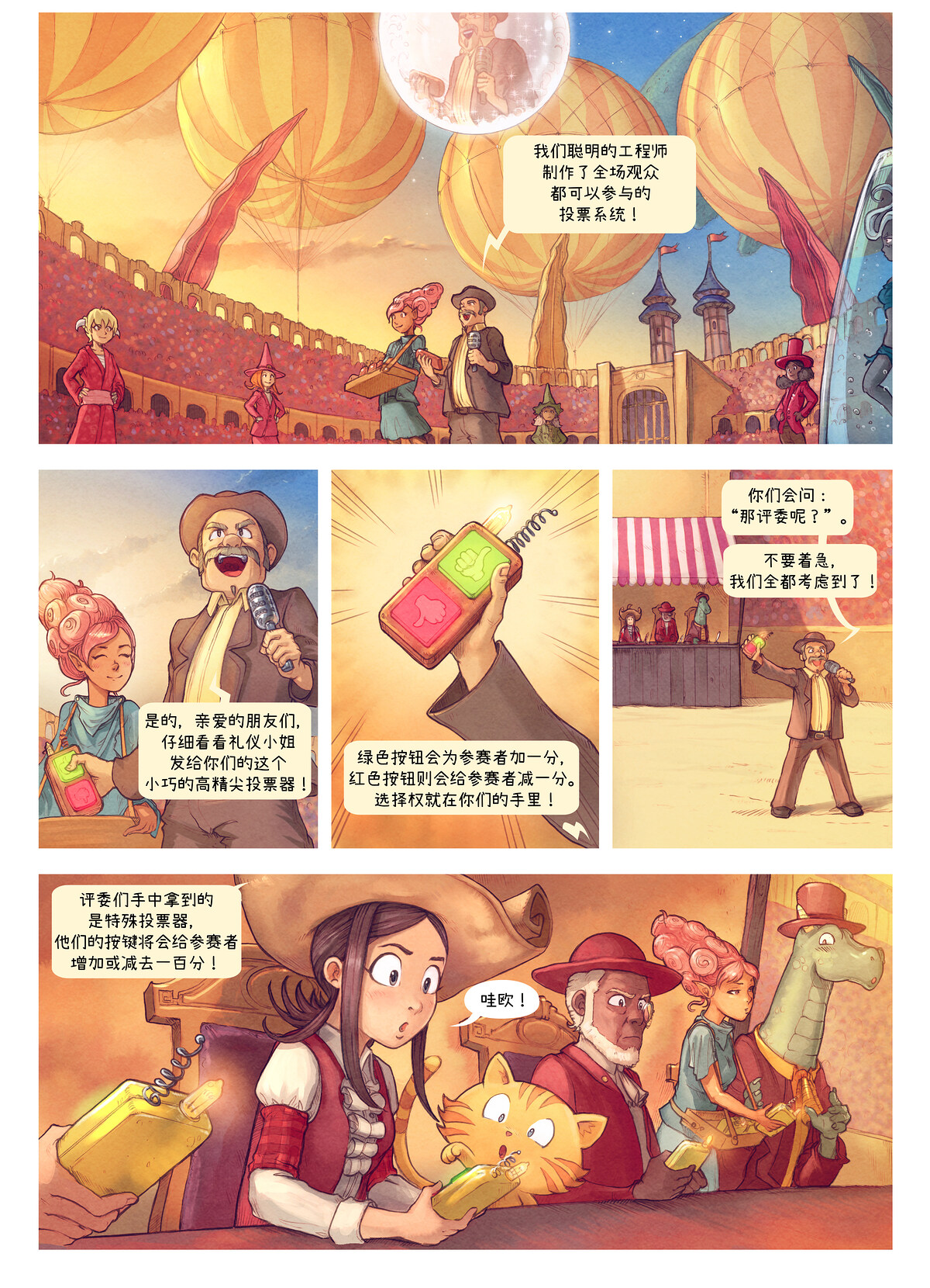 A webcomic page of Pepper&Carrot, 漫画全集 22 [cn], 页面 2