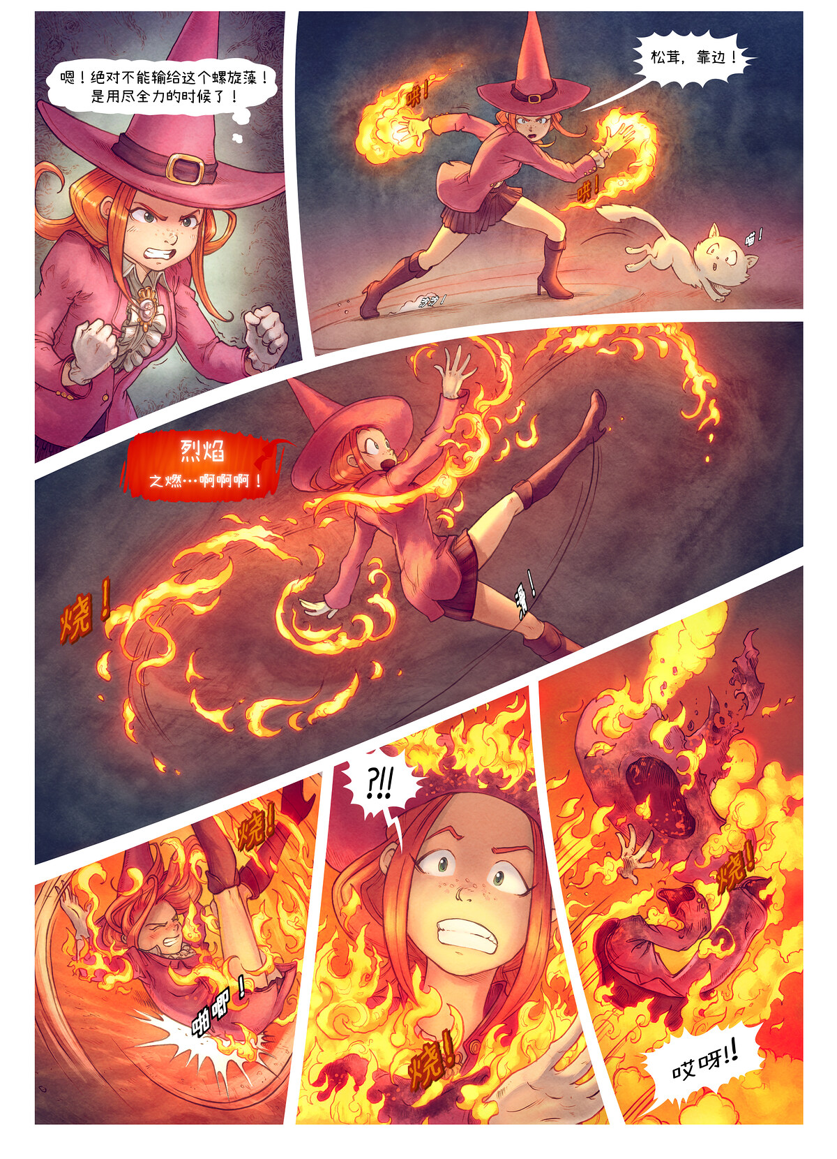 A webcomic page of Pepper&Carrot, 漫画全集 22 [cn], 页面 8