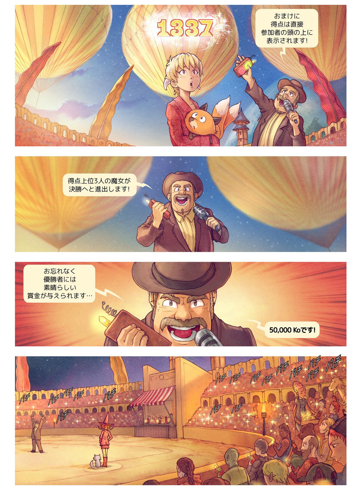 A webcomic page of Pepper&Carrot, のエピソード 22 [ja], ページ 3