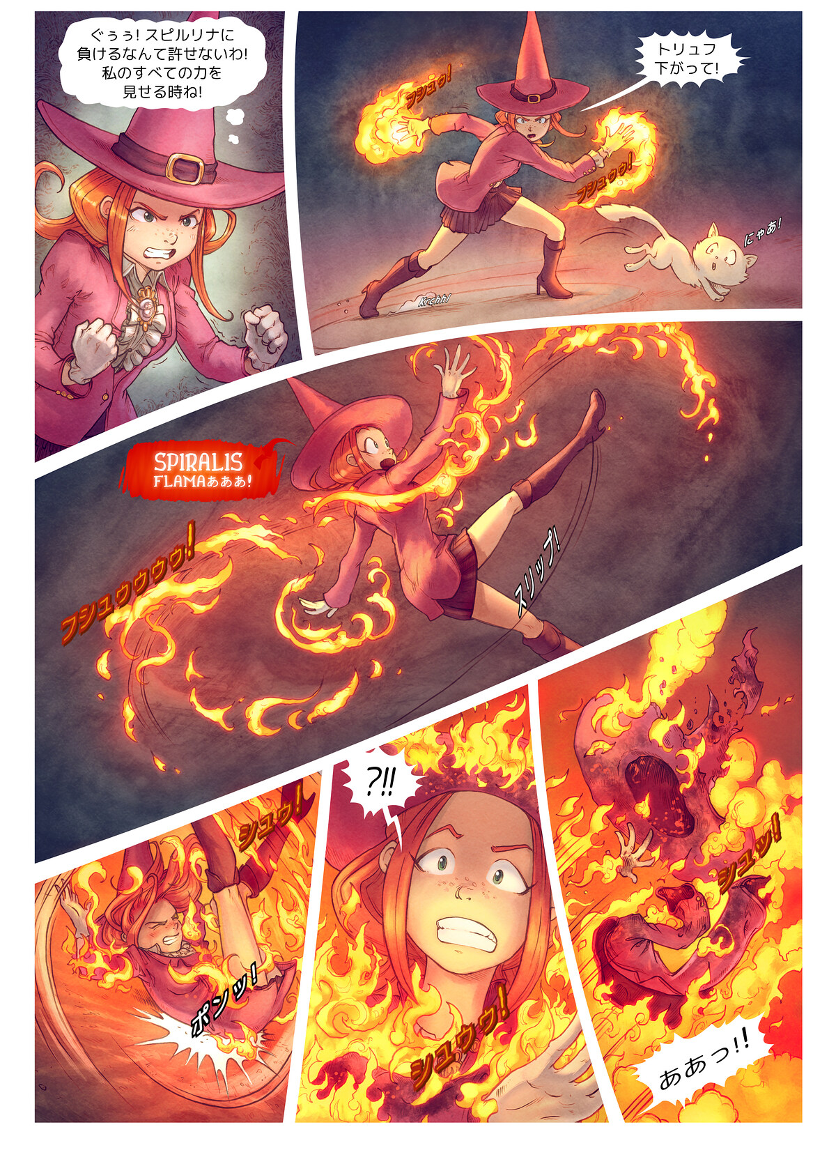 A webcomic page of Pepper&Carrot, のエピソード 22 [ja], ページ 8