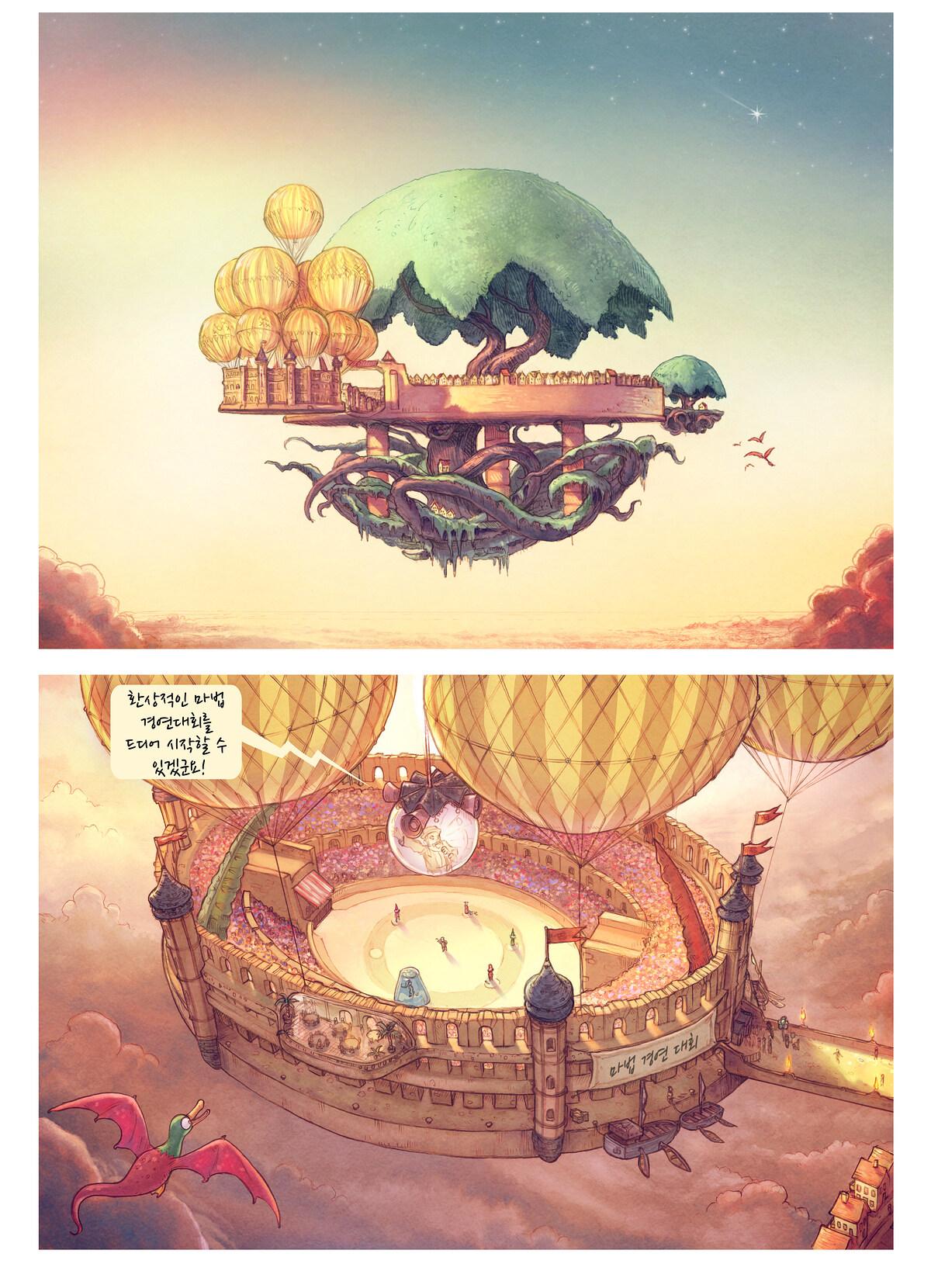 A webcomic page of Pepper&Carrot, 에피소드 22 [kr], 페이지 1