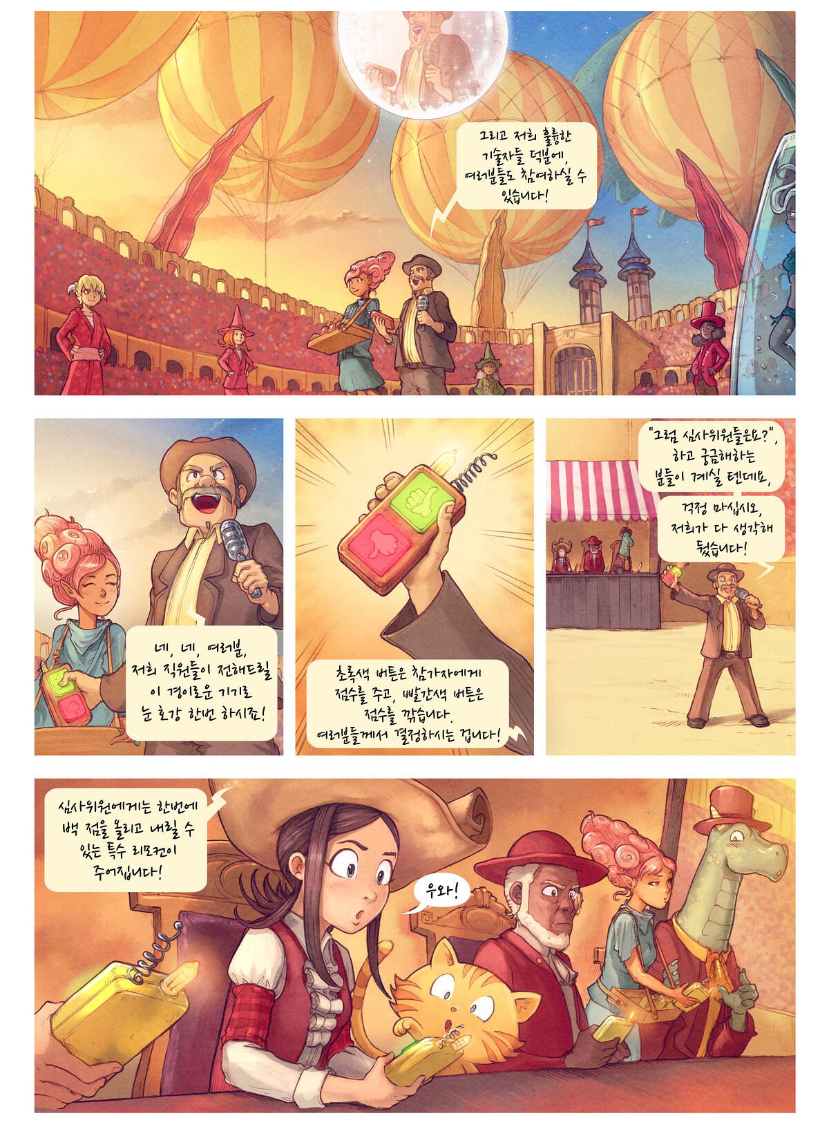 A webcomic page of Pepper&Carrot, 에피소드 22 [kr], 페이지 2