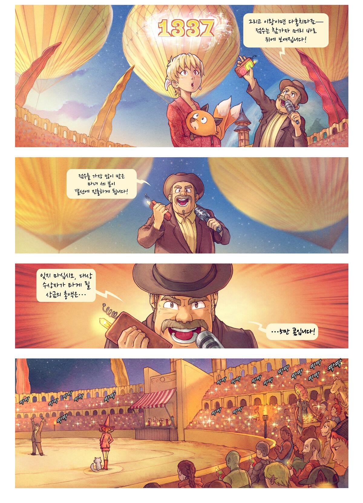 A webcomic page of Pepper&Carrot, 에피소드 22 [kr], 페이지 3
