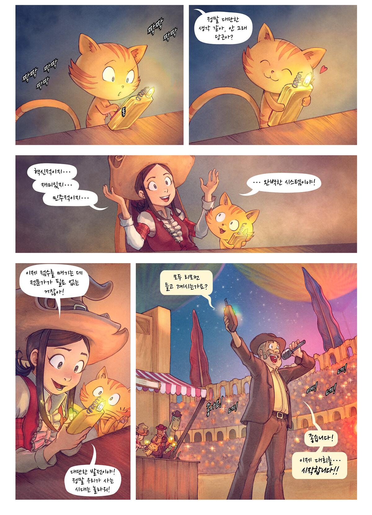A webcomic page of Pepper&Carrot, 에피소드 22 [kr], 페이지 4