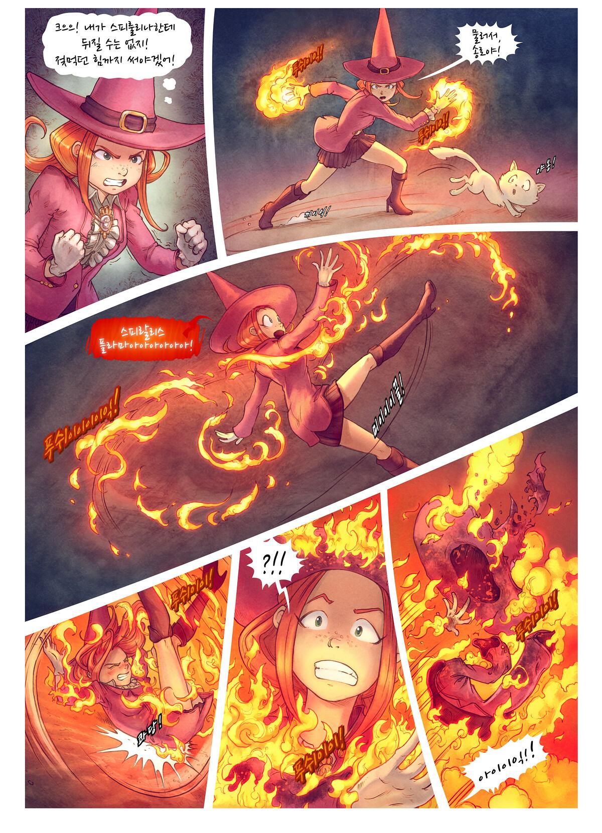 A webcomic page of Pepper&Carrot, 에피소드 22 [kr], 페이지 8