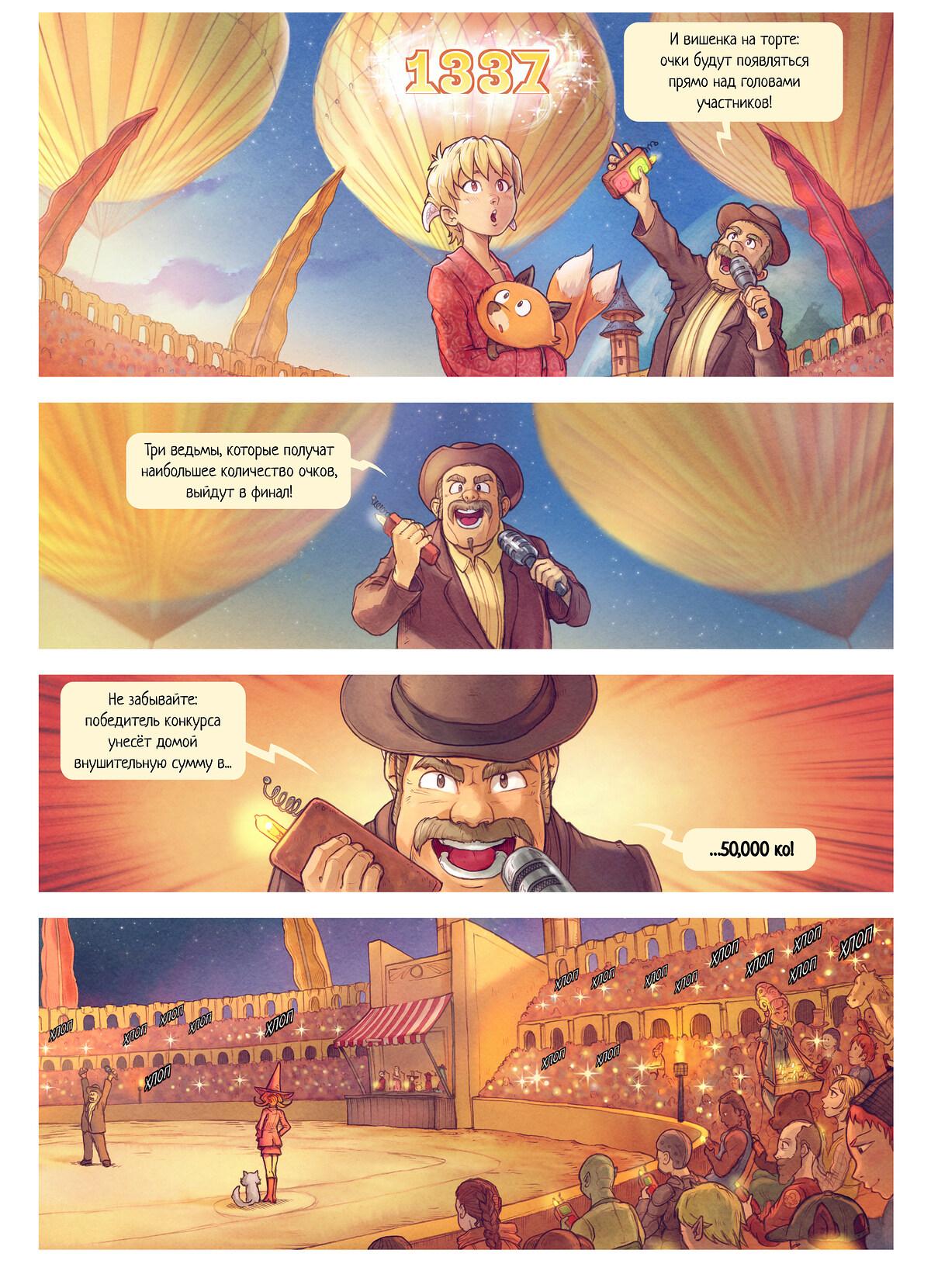 A webcomic page of Pepper&Carrot, эпизод 22 [ru], стр. 3