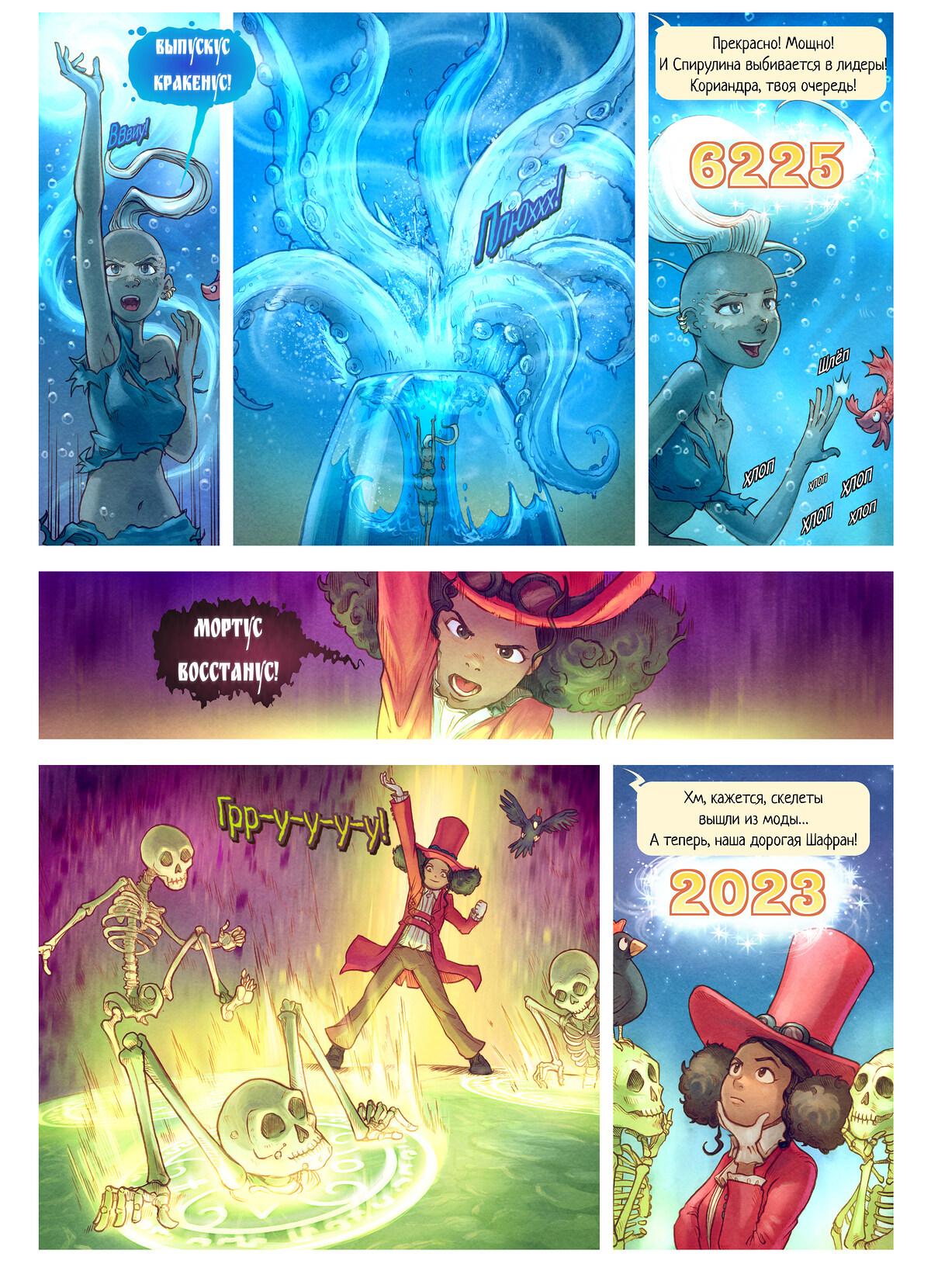 A webcomic page of Pepper&Carrot, эпизод 22 [ru], стр. 7