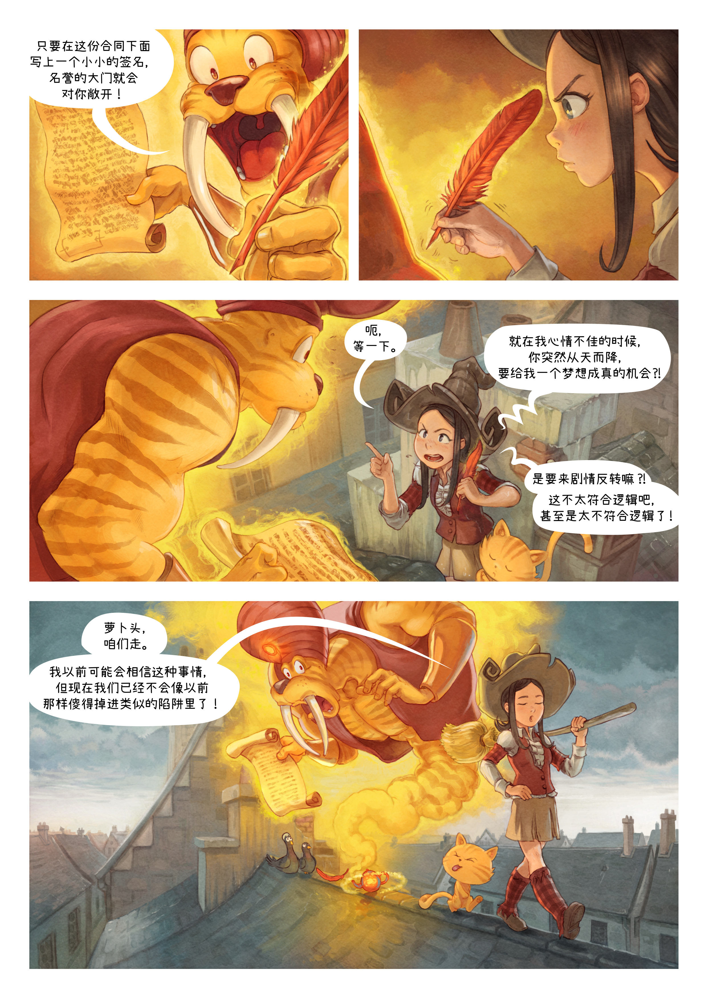 A webcomic page of Pepper&Carrot, 漫画全集 23 [cn], 页面 5