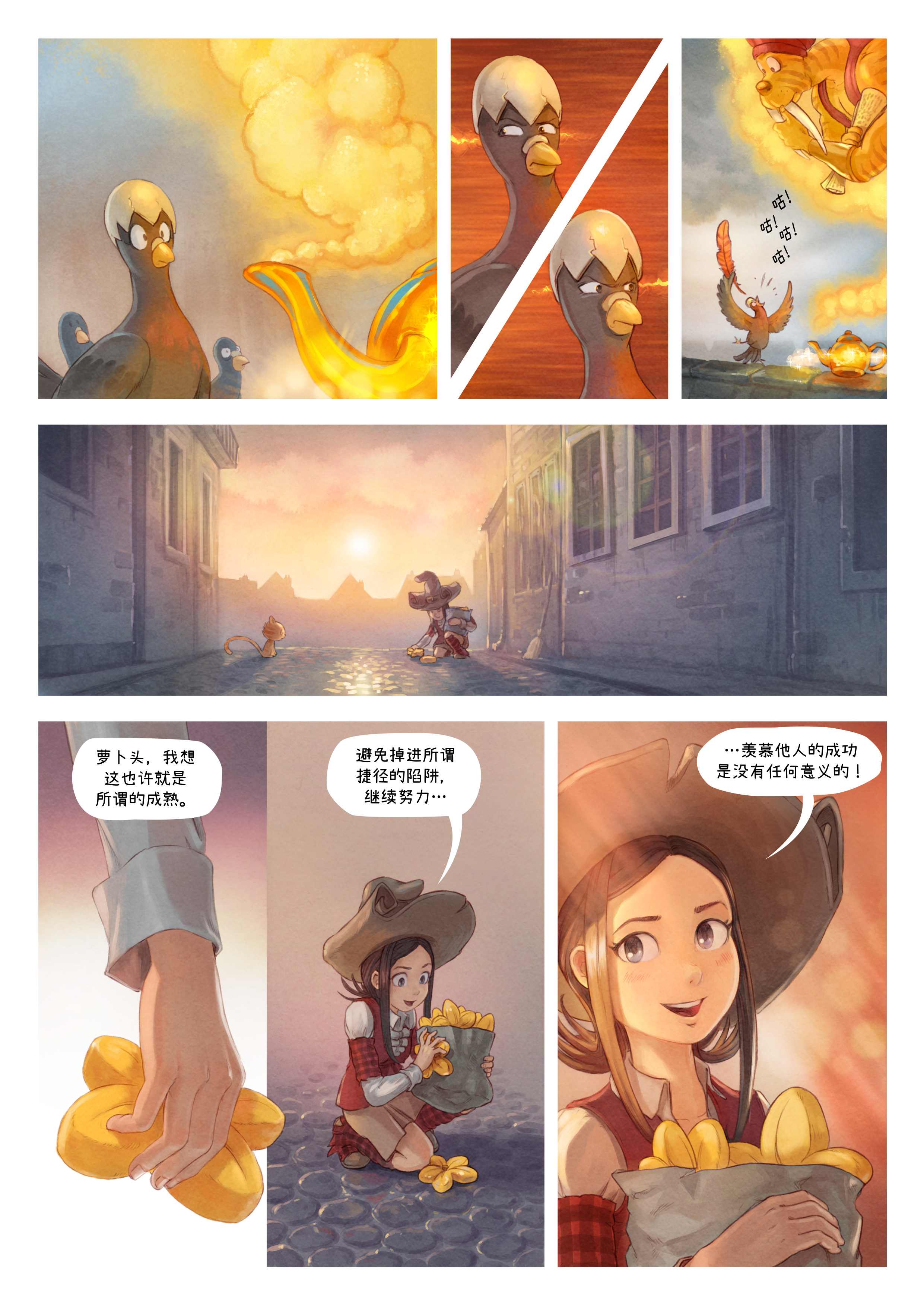 A webcomic page of Pepper&Carrot, 漫画全集 23 [cn], 页面 6