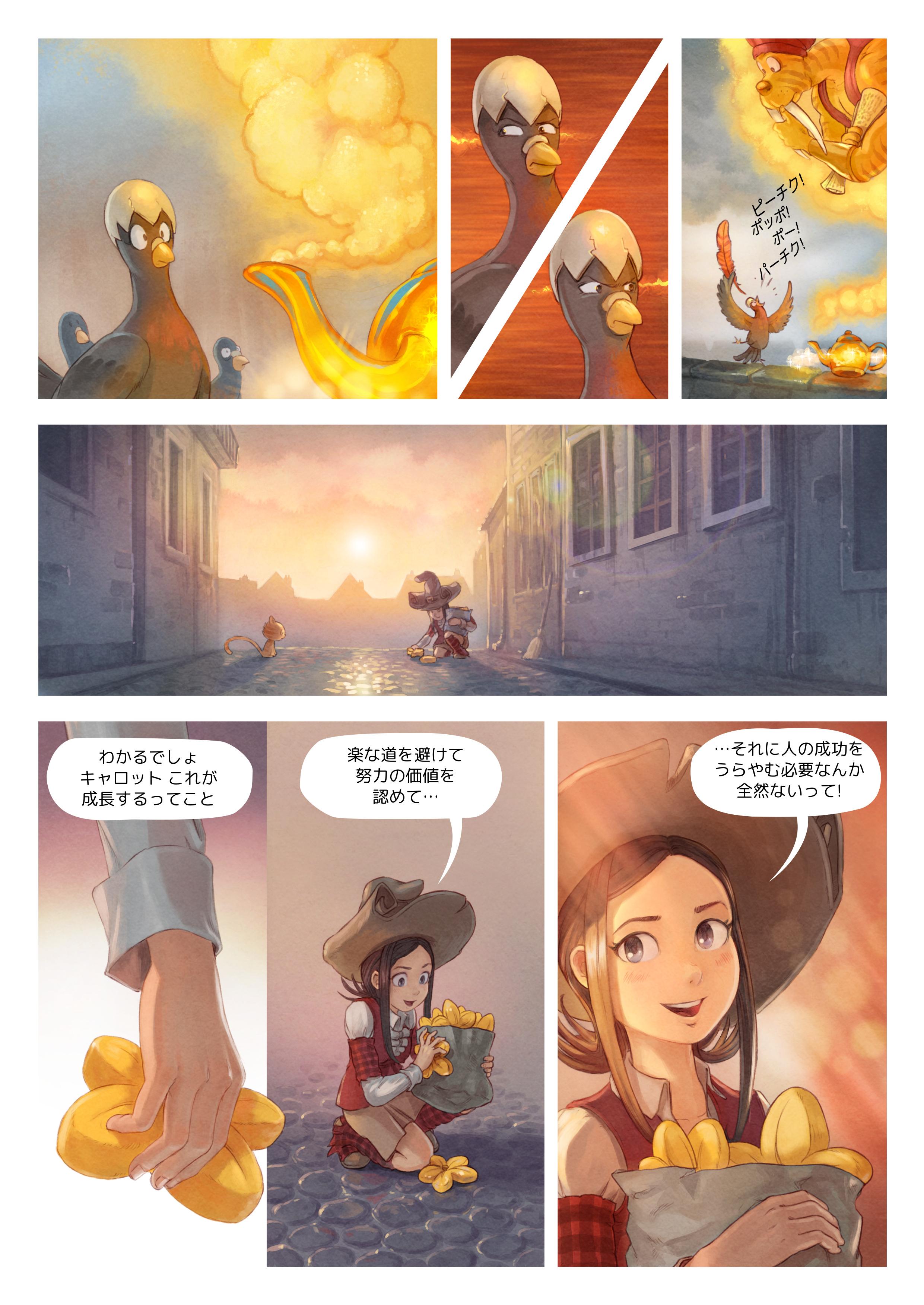 エピソード 23: 幸運をつかむ, ページ 6
