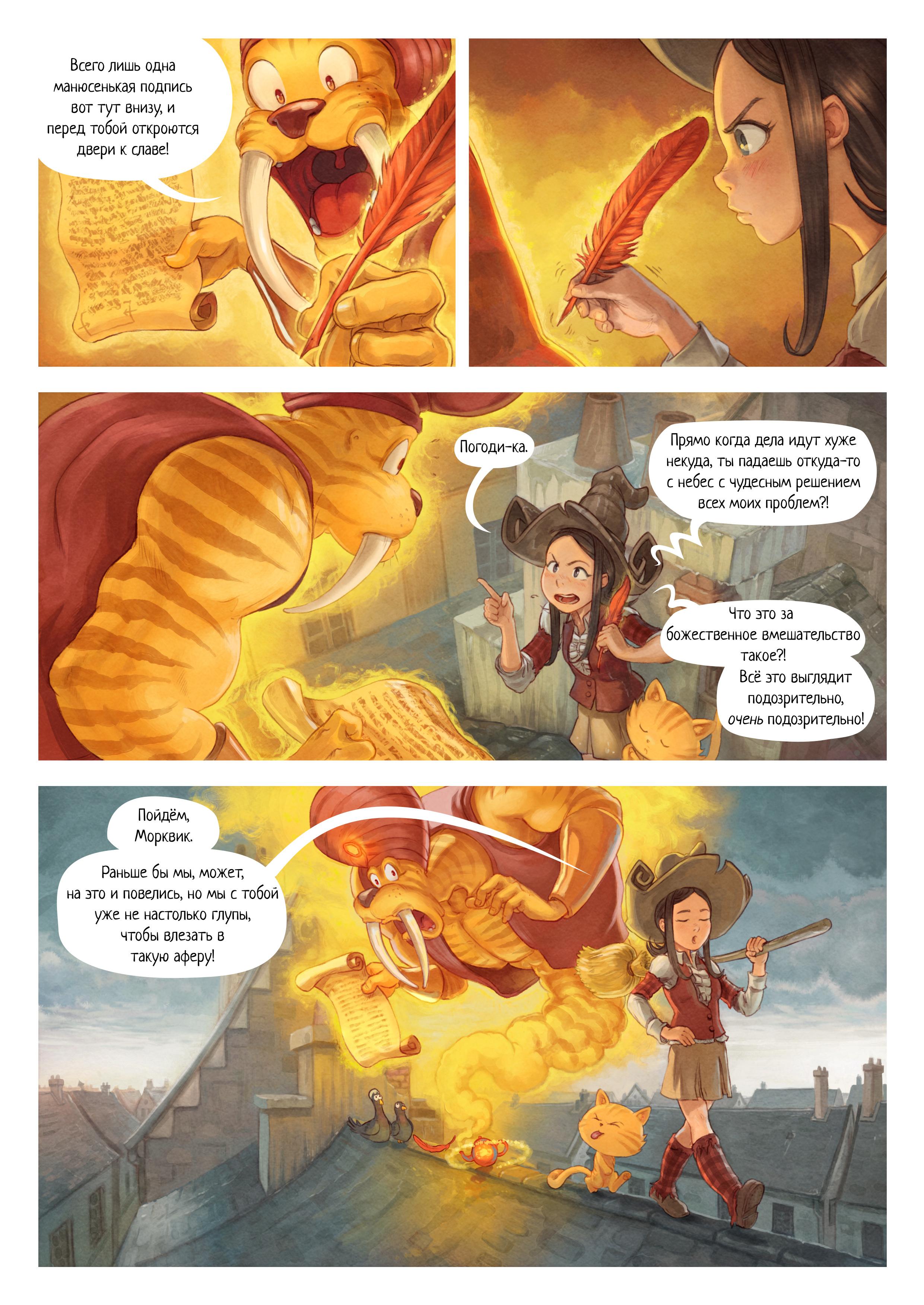 Эпизод 23: Рискованный шаг, Page 5