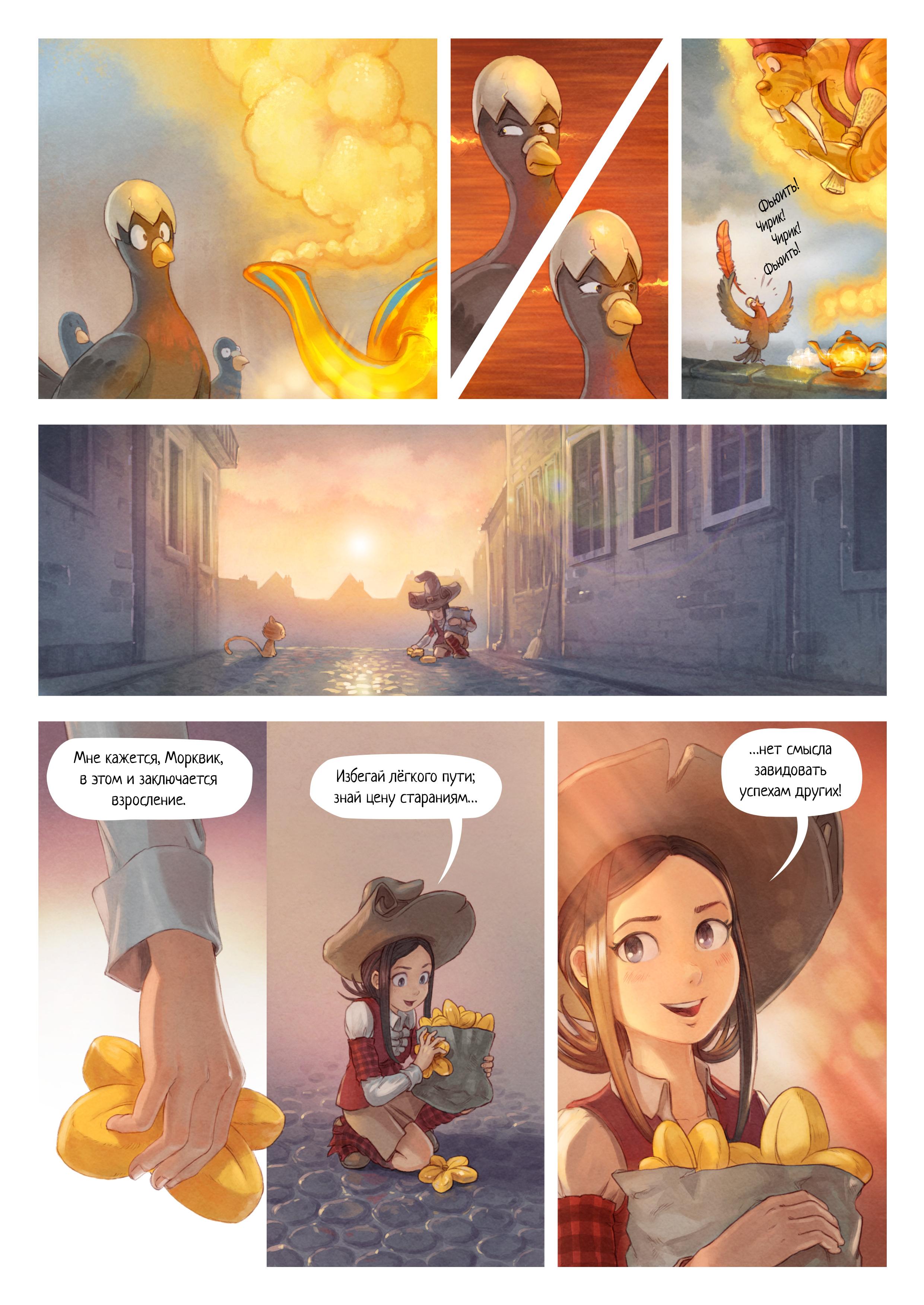 Эпизод 23: Рискованный шаг, Page 6