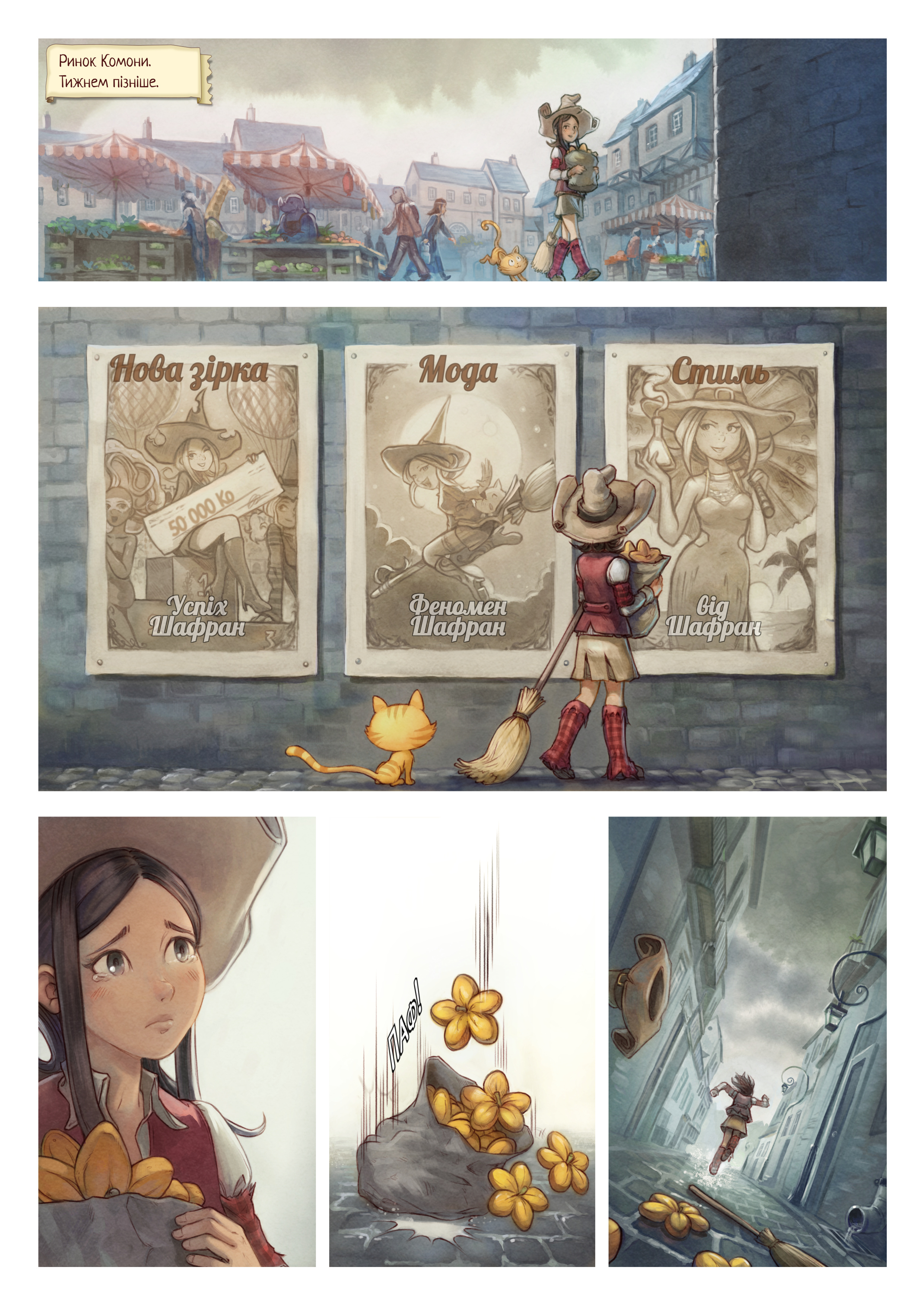 A webcomic page of Pepper&Carrot, епізод 23 [uk], стор. 1