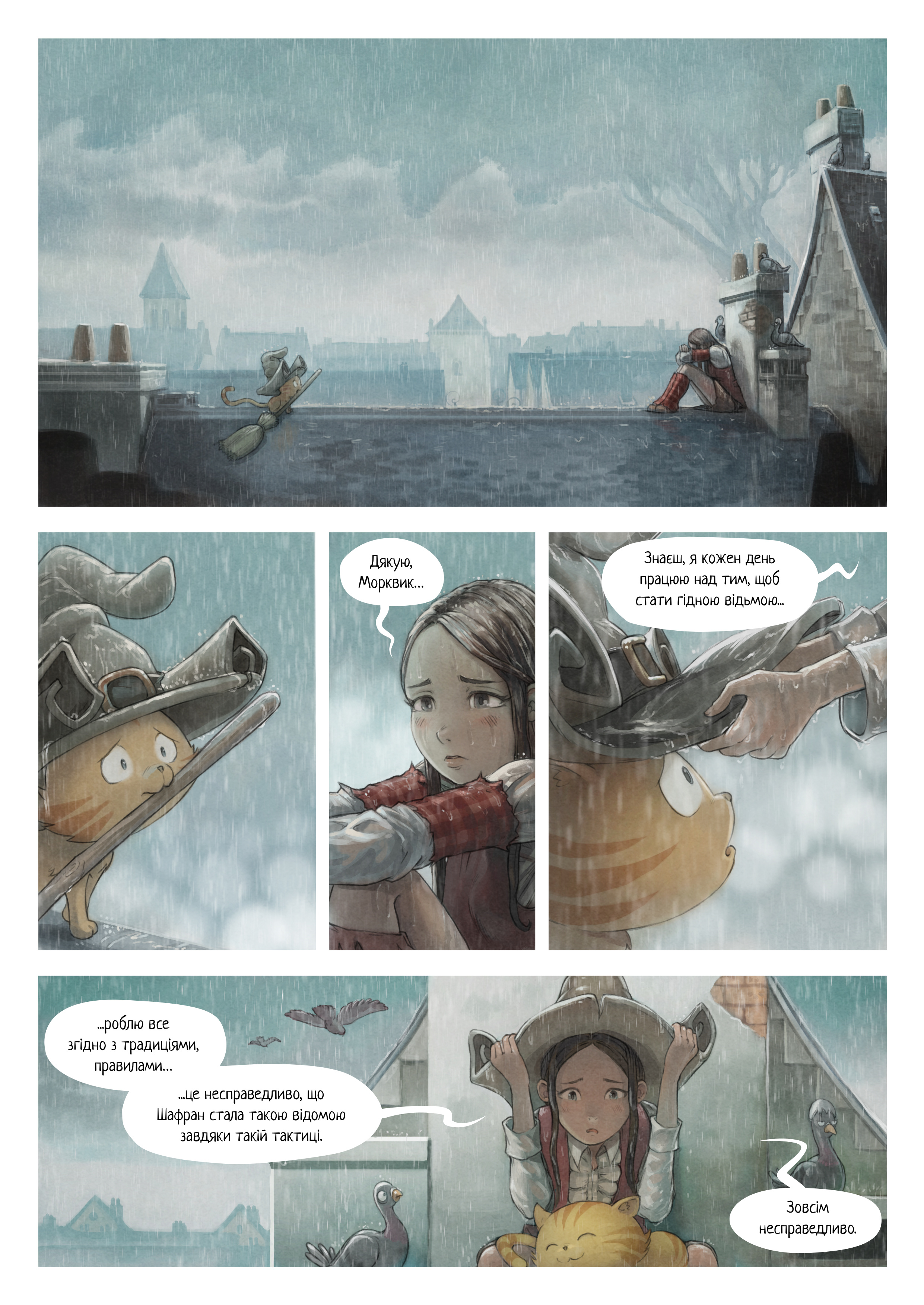 A webcomic page of Pepper&Carrot, епізод 23 [uk], стор. 2