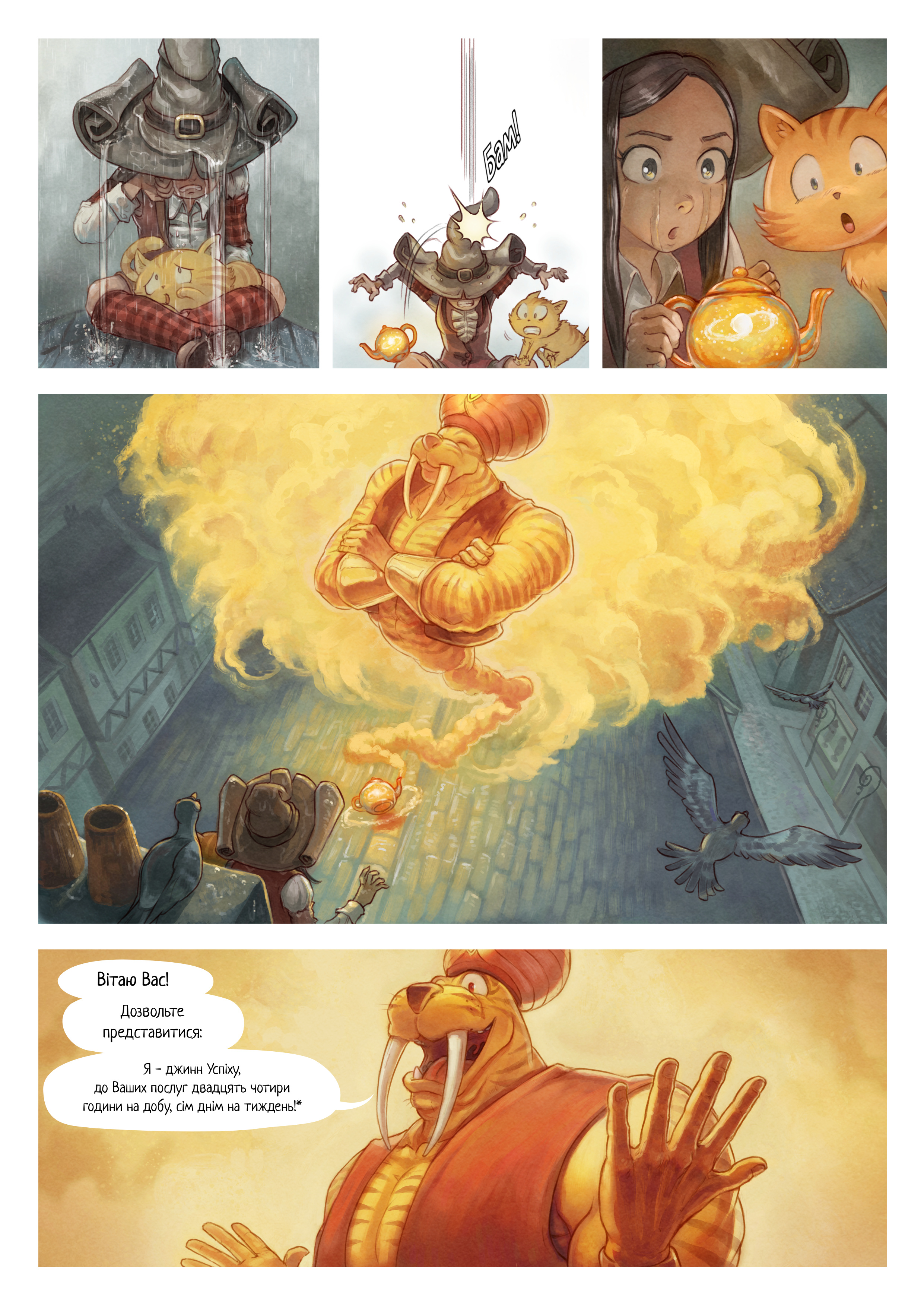 A webcomic page of Pepper&Carrot, епізод 23 [uk], стор. 3