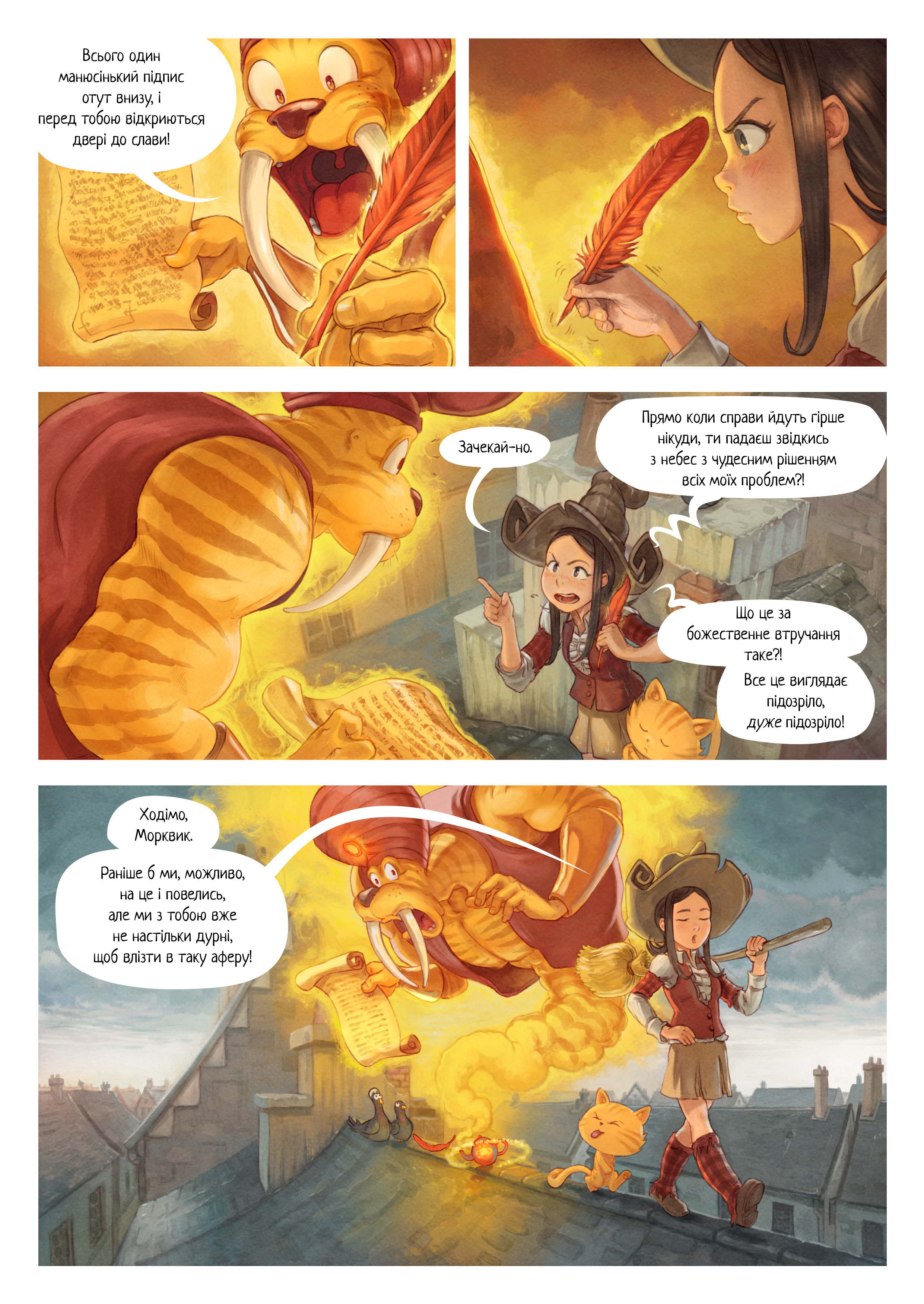 A webcomic page of Pepper&Carrot, епізод 23 [uk], стор. 5