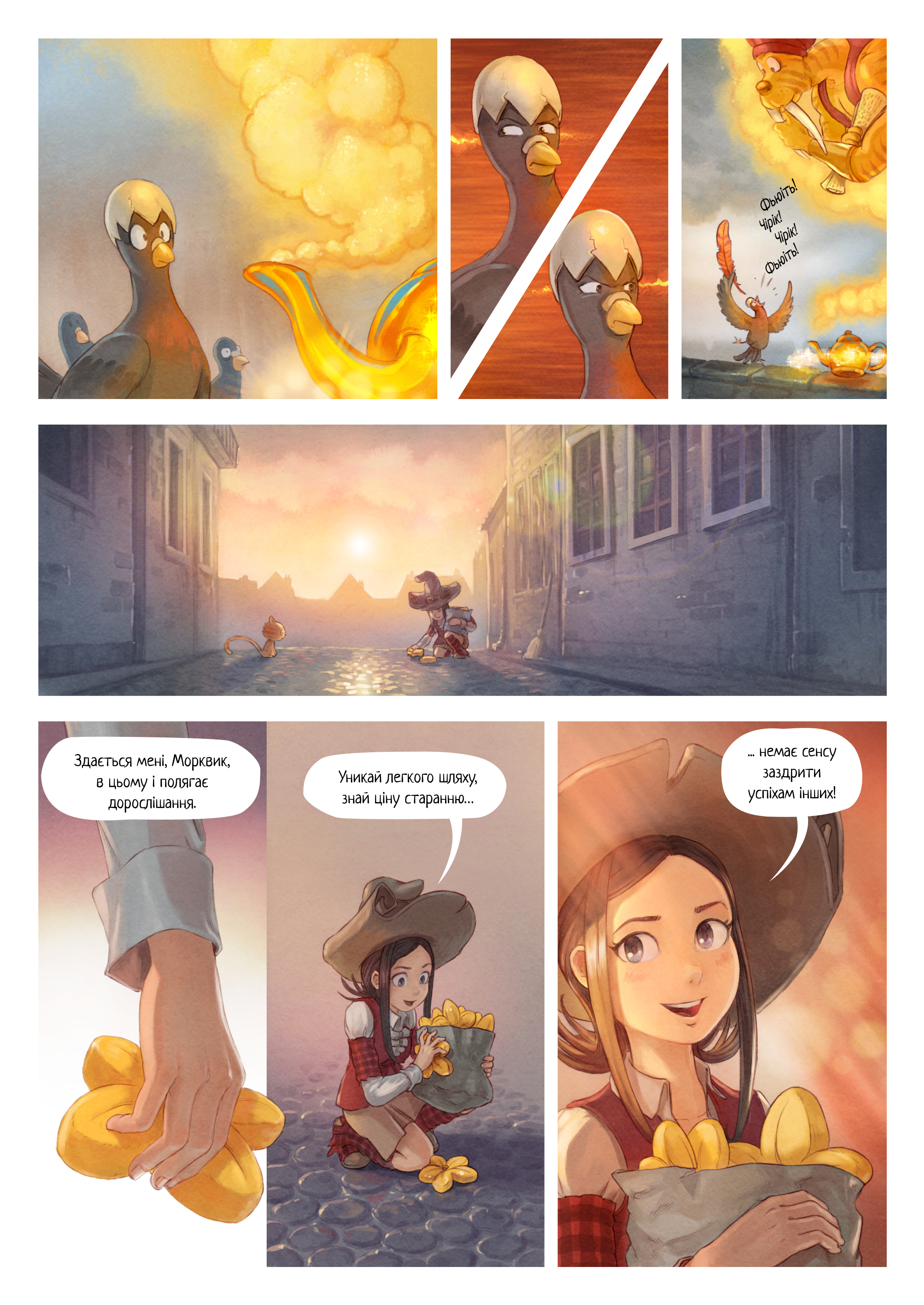 A webcomic page of Pepper&Carrot, епізод 23 [uk], стор. 6